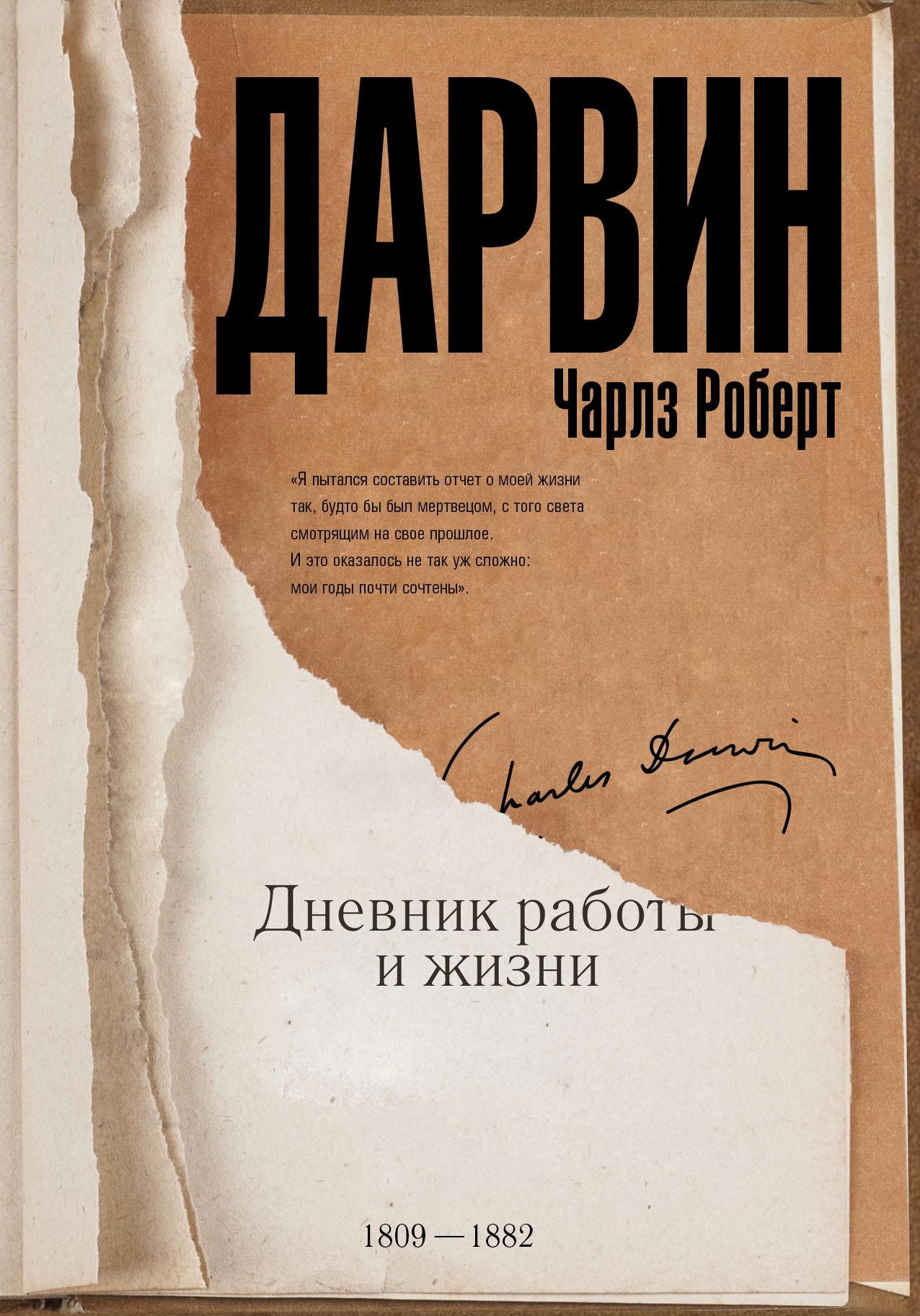 dnevnik raboty i zhizni