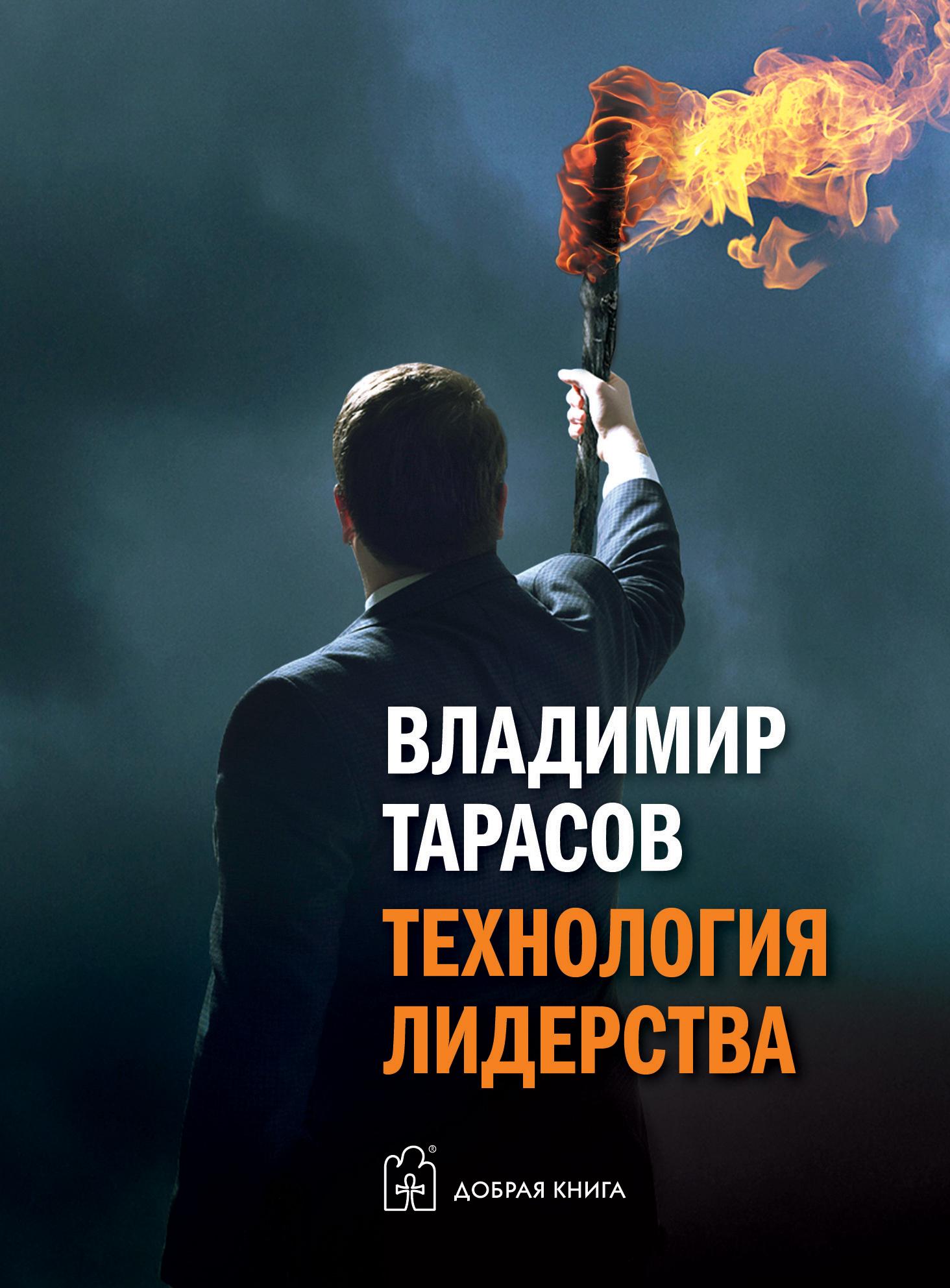 Обложка книги Технология лидерства