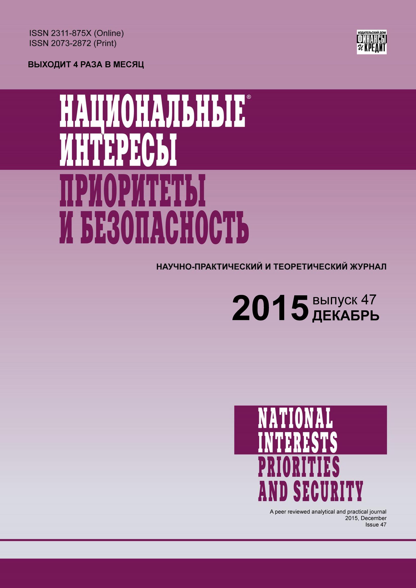 Отсутствует Национальные интересы: приоритеты и безопасность № 47 (332) 2015 воловик н пахомов а приходько с направления поддержки инновационного экспорта в россии
