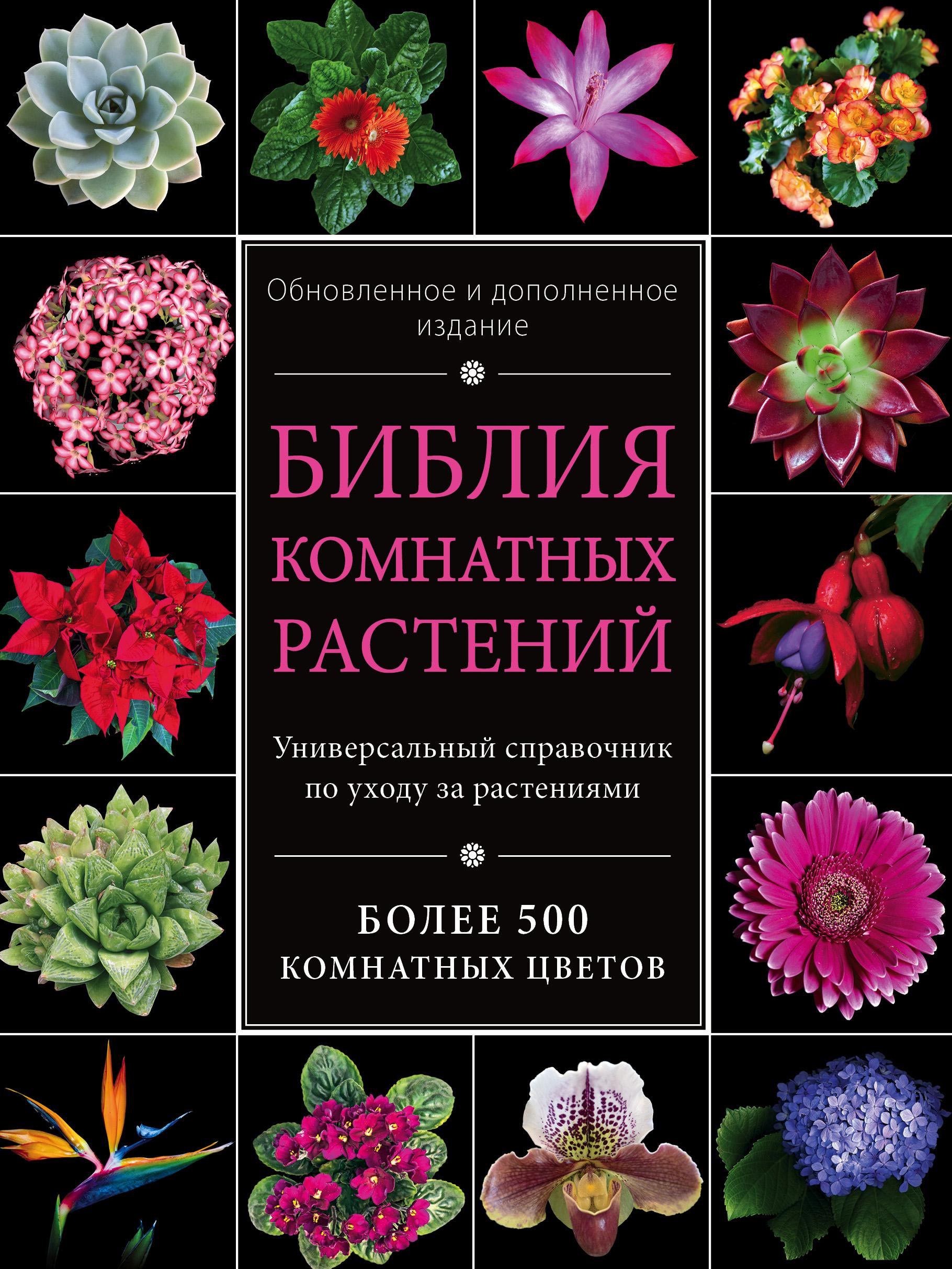 Ирина Березкина Библия комнатных растений атлас комнатных растений 400 популярных видов