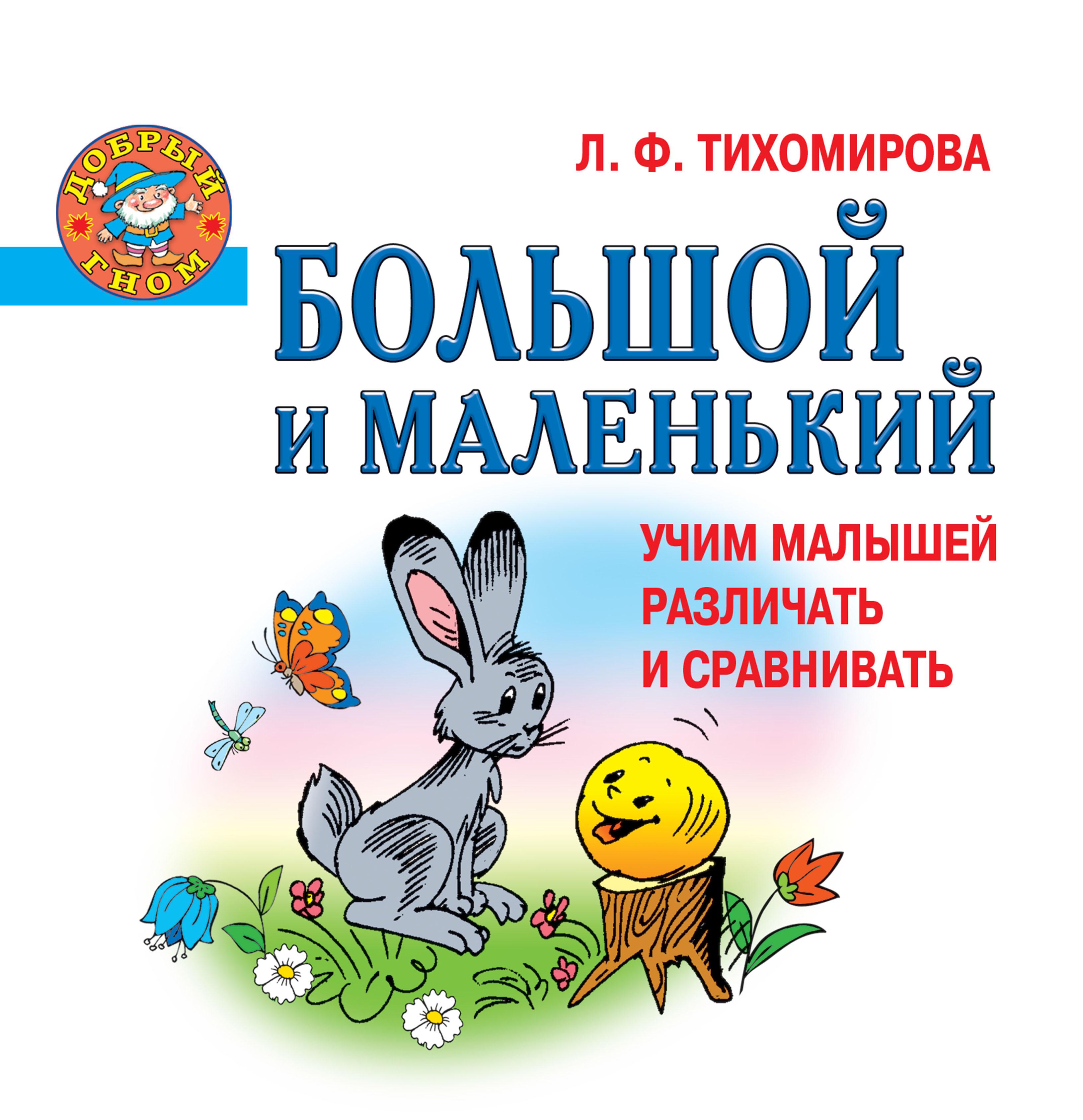Лариса Тихомирова Большой и маленький. Учим малышей различать и сравнивать английский для малышей учим формы
