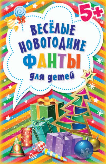 Отсутствует Весёлые новогодние фанты для детей ид питер игра весёлые новогодние фанты для детей