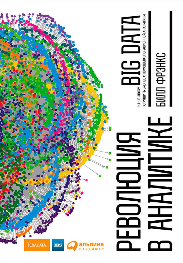 Обложка книги Революция в аналитике. Как в эпоху Big Data улучшить ваш бизнес с помощью операционной аналитики