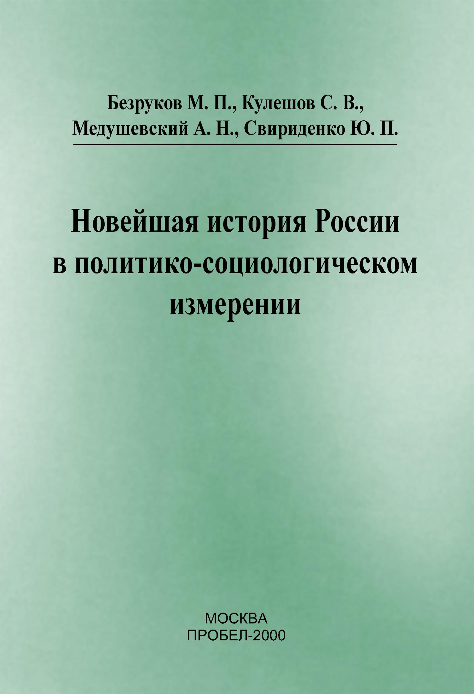 Новейшая история России в политико-социологическом измерении