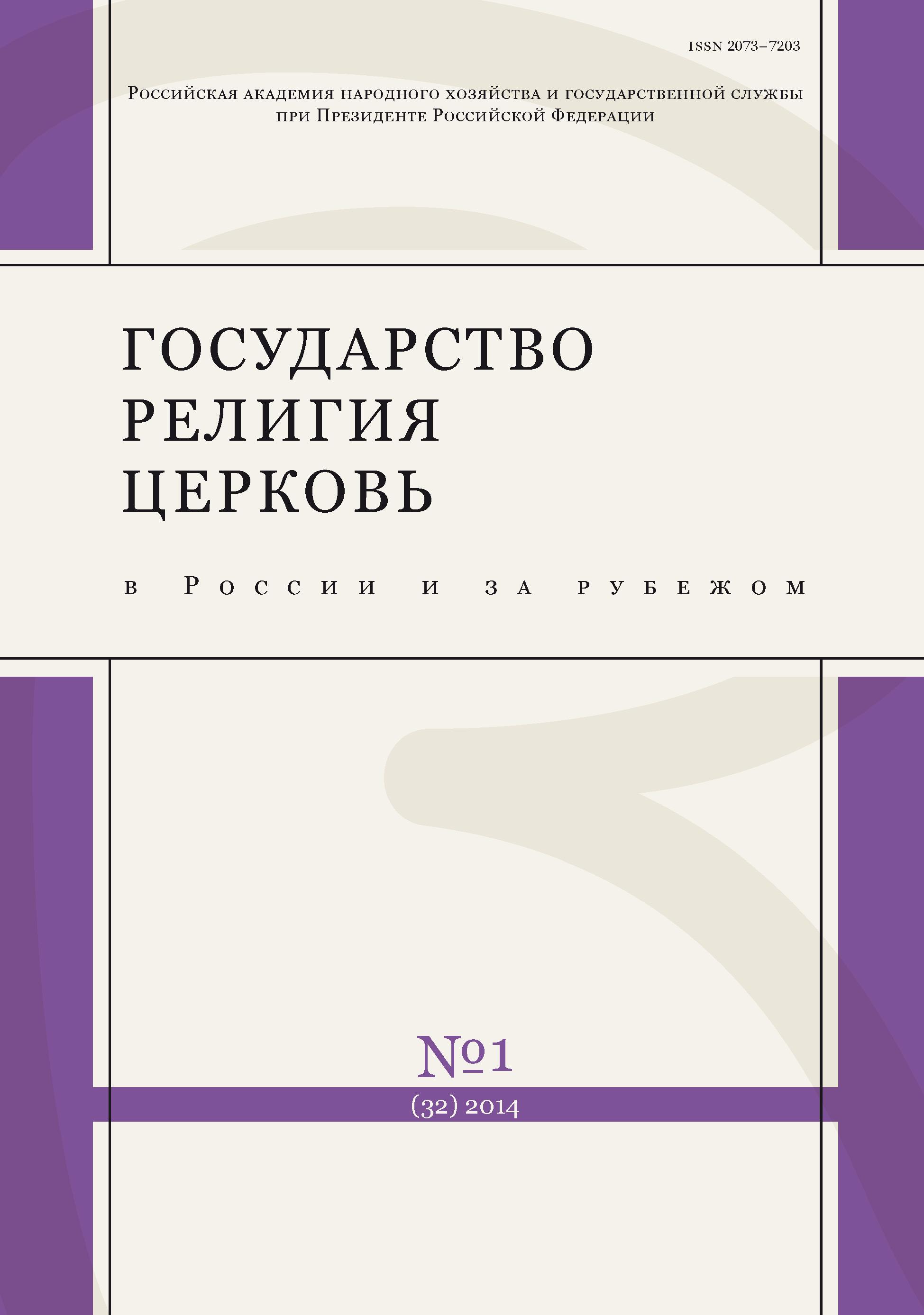 все цены на Отсутствует Государство, религия, церковь в России и за рубежом № 1 (32) 2014 онлайн