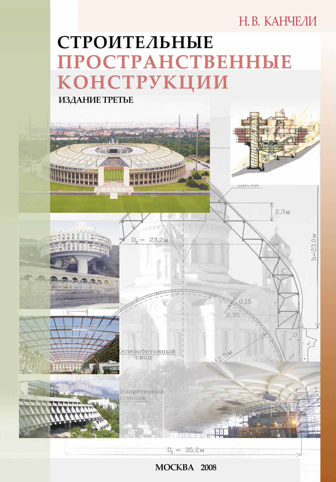 Н. В. Канчели Строительные пространственные конструкции цена