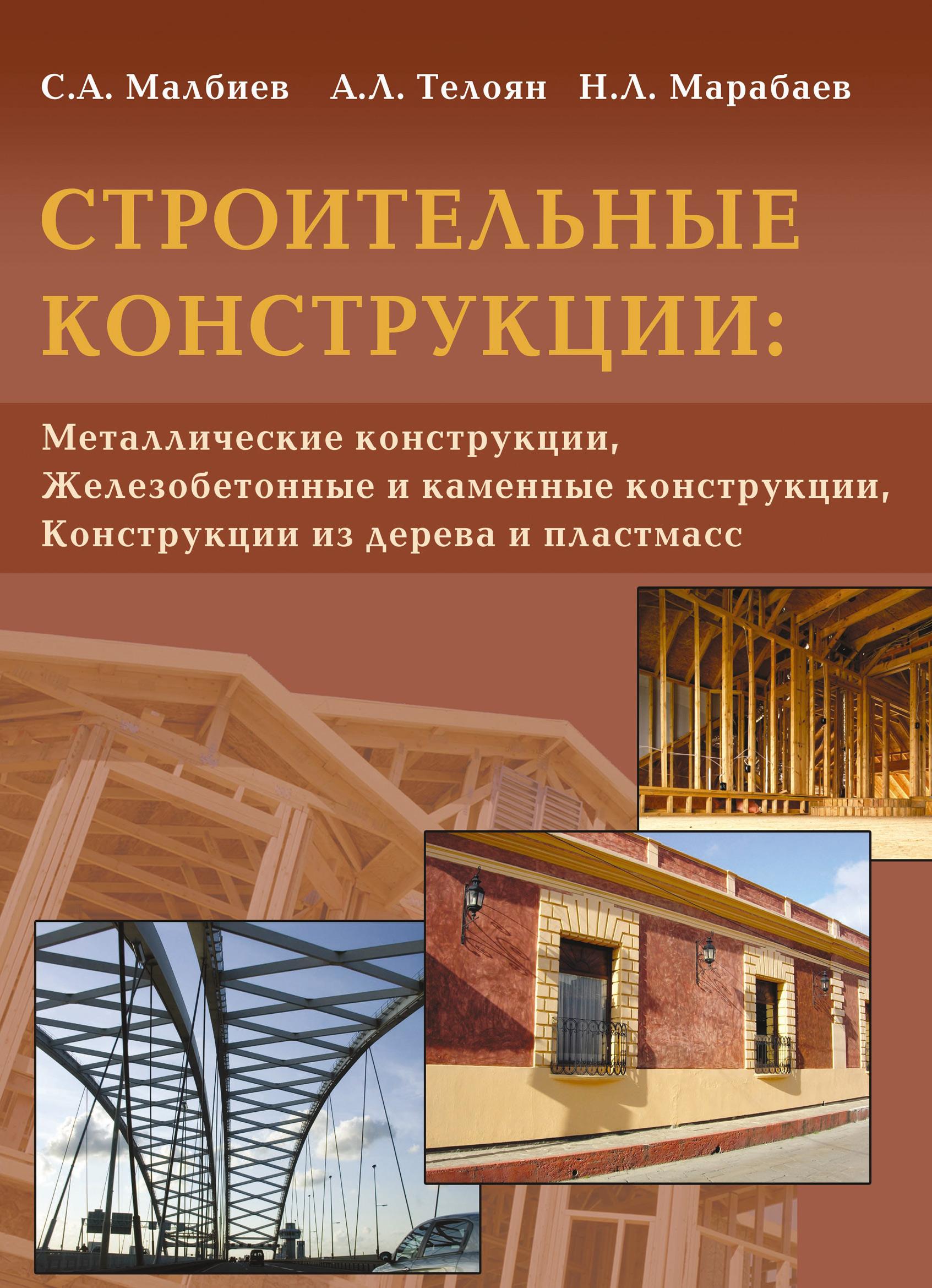 С. А. Малбиев Строительные конструкции: «Металлические конструкции», «Железобетонные и каменные конструкции», «Конструкции из дерева и пластмасс»