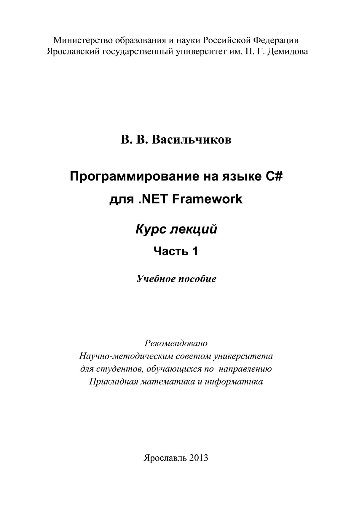 В. В. Васильчиков Программирование на языке С# для .NET Framework. Курс лекций. Часть 1