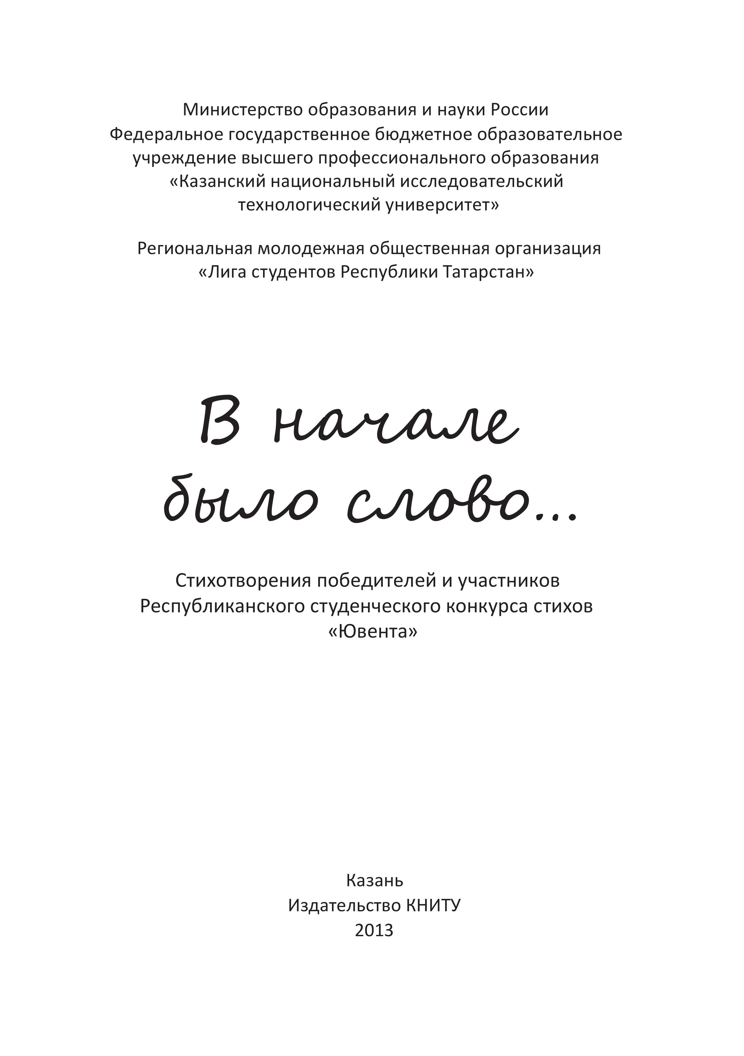 Коллектив авторов В начале было слово… туризм татарстан