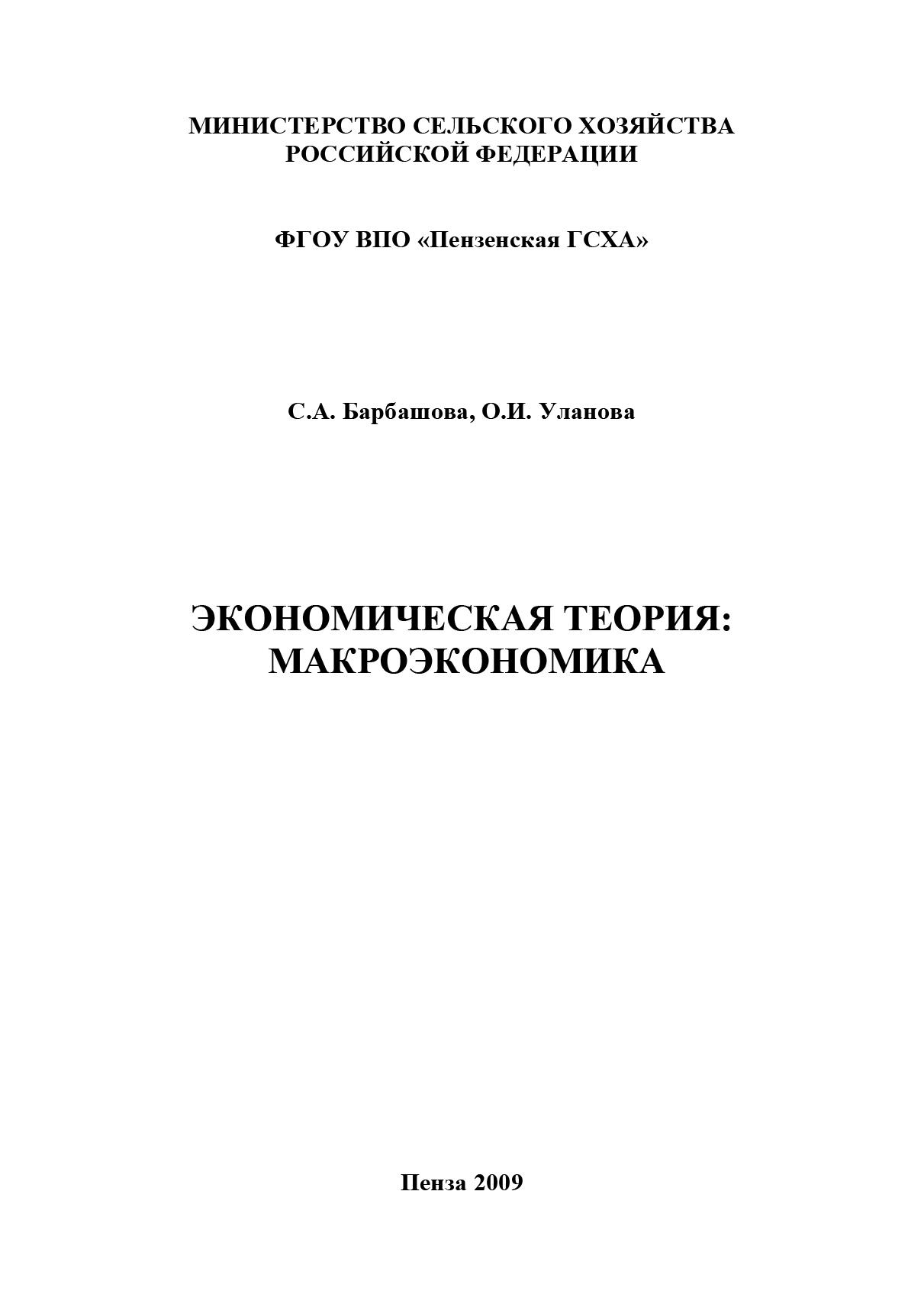 С. А. Барбашова Экономическая теория: макроэкономика тарифный план
