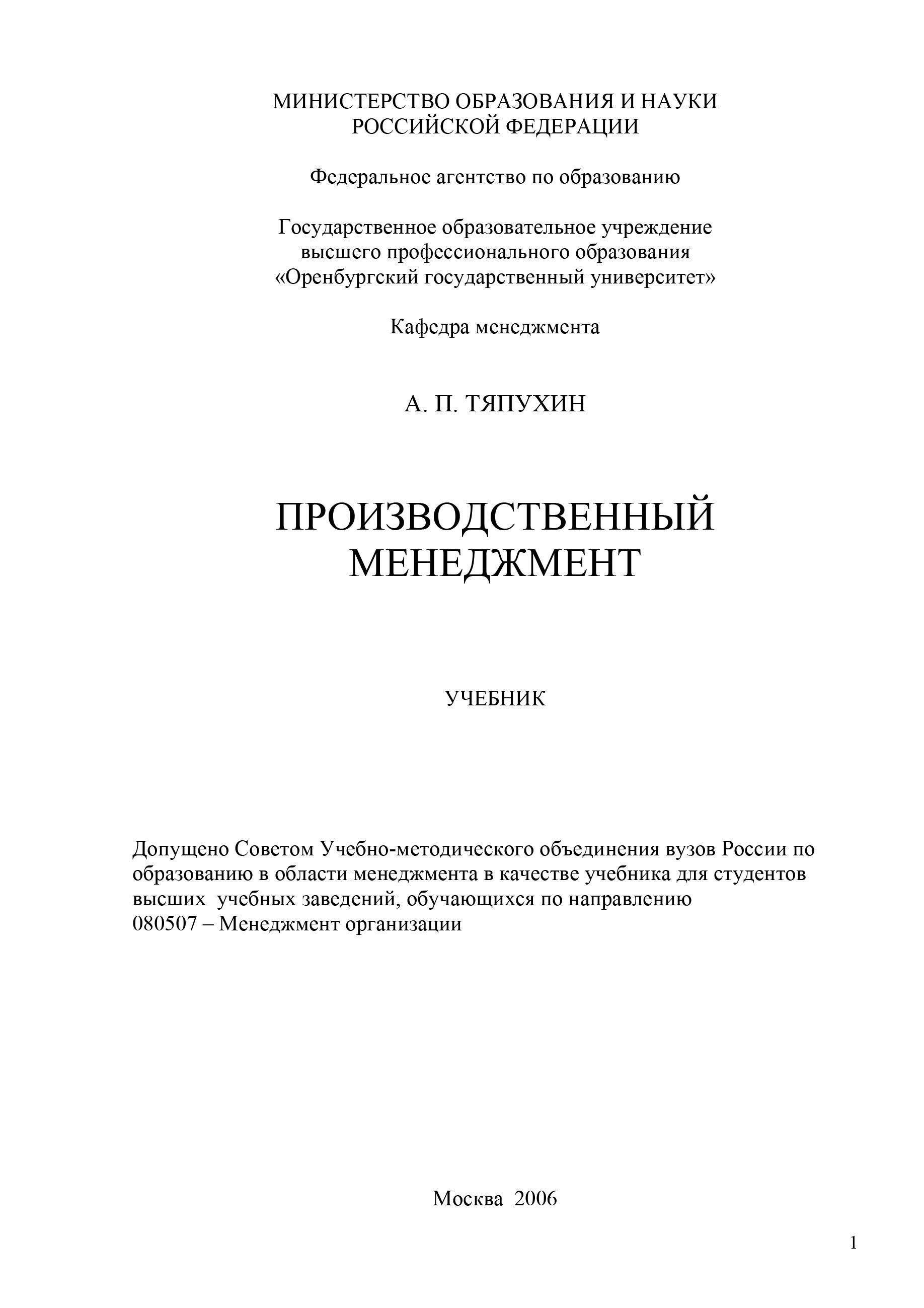 Алексей Петрович Тяпухин Производственный менеджмент цены