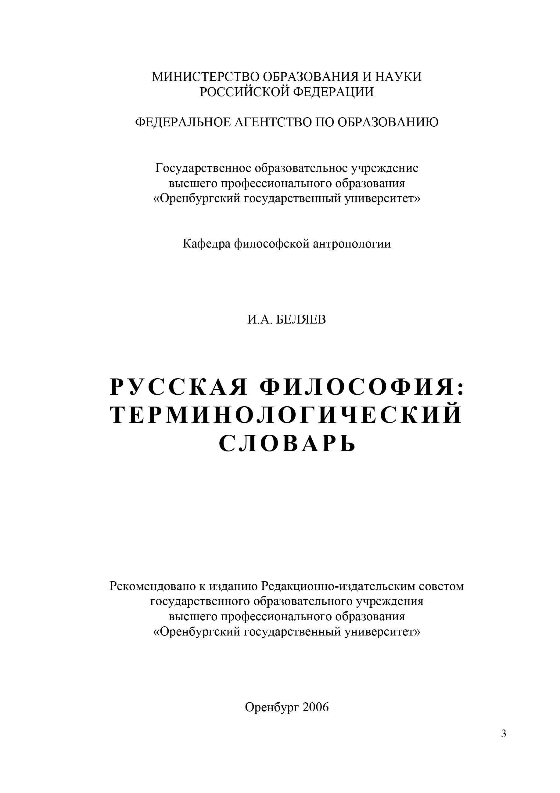 И. А. Беляев Русская философия michael newton hinge saatus