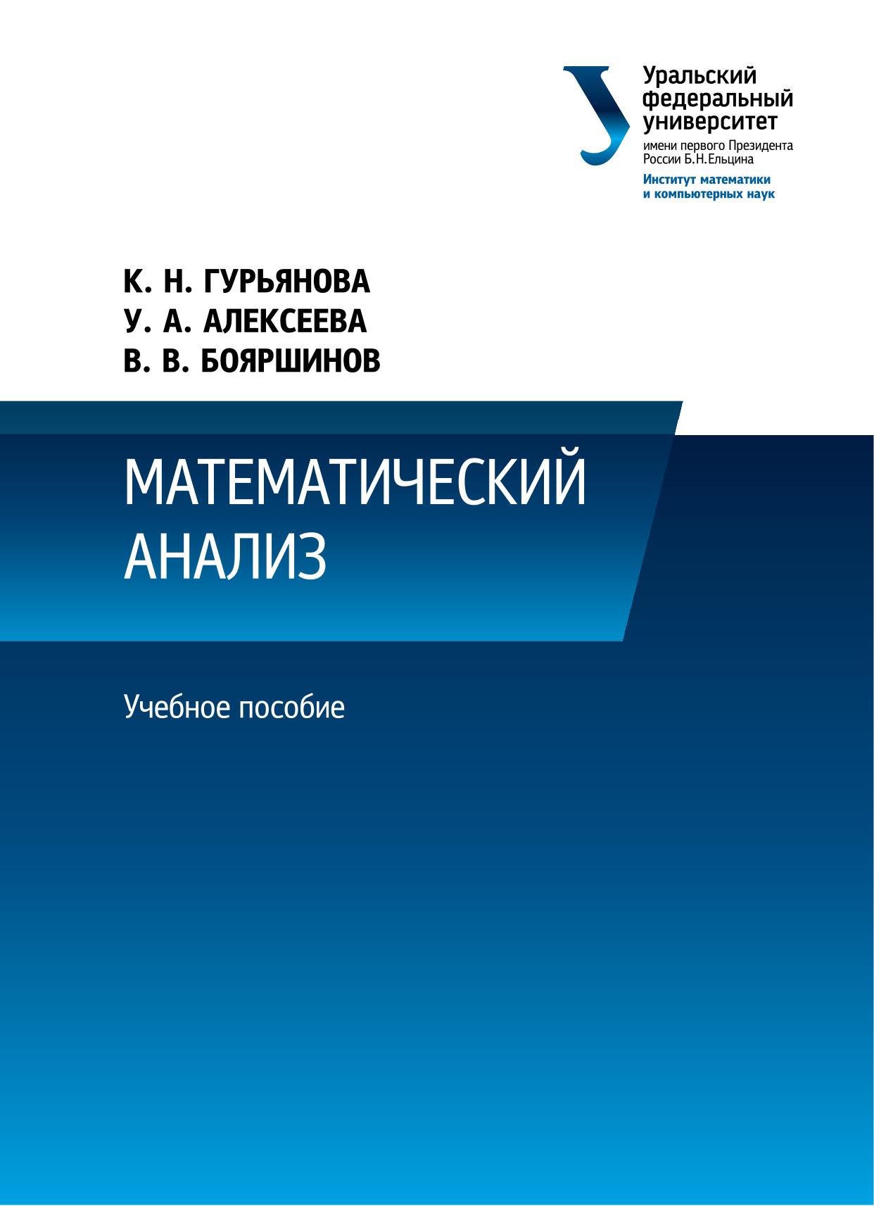У. А. Алексеева Математический анализ а а рылов математический анализ практико ориентированный курс с элементами кейсов