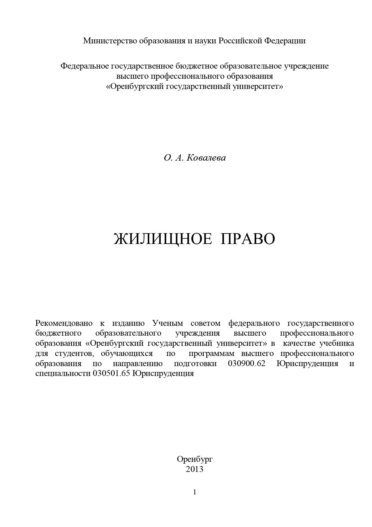О. А. Ковалева Жилищное право