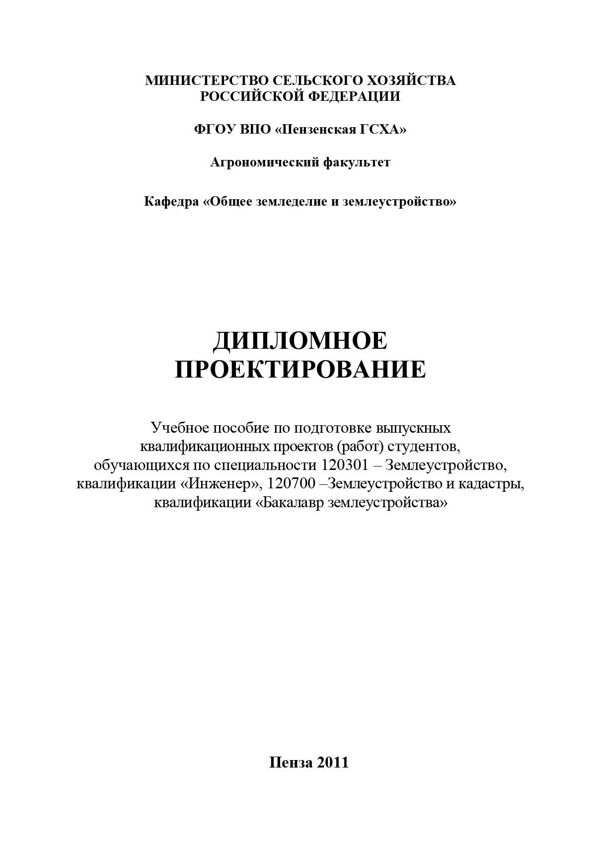 Коллектив авторов Дипломное проектирование соболенко а симашов р судовые энергетические установки дипломное проектирование часть ii