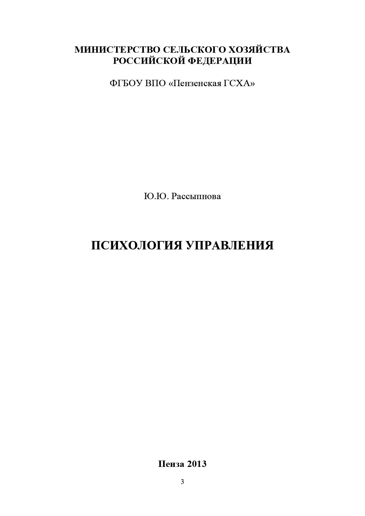 Ю. Ю. Рассыпнова Психология управления