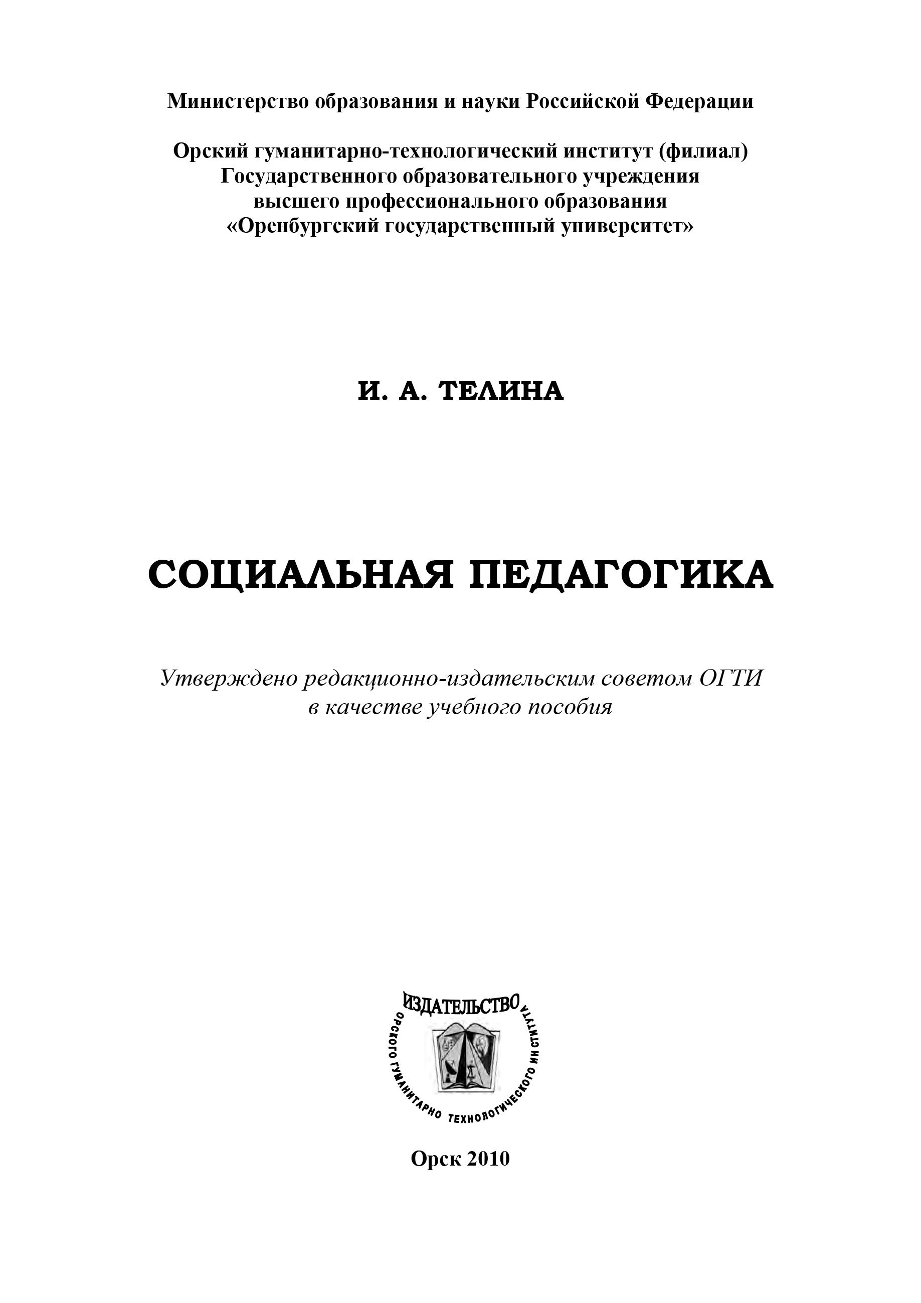 И. А. Телина Социальная педагогика журнал социального педагога