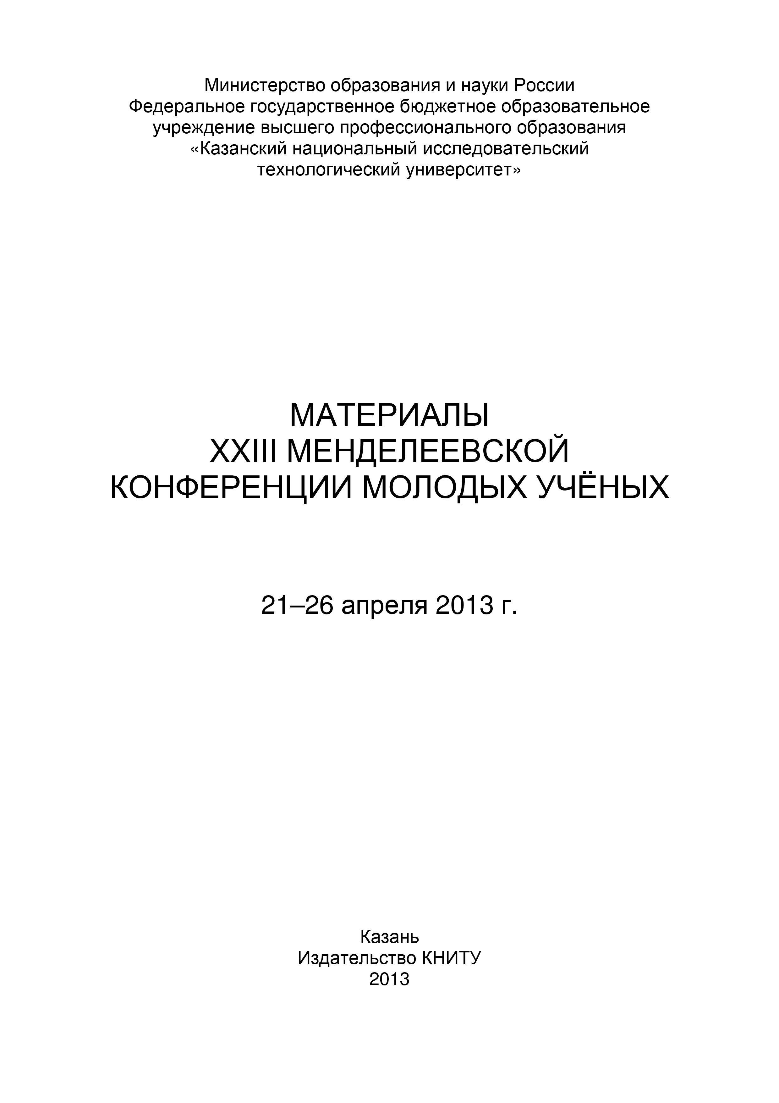 Коллектив авторов Материалы XXIII Менделеевской конференции молодых ученых, 21-26 апреля 2013 г.