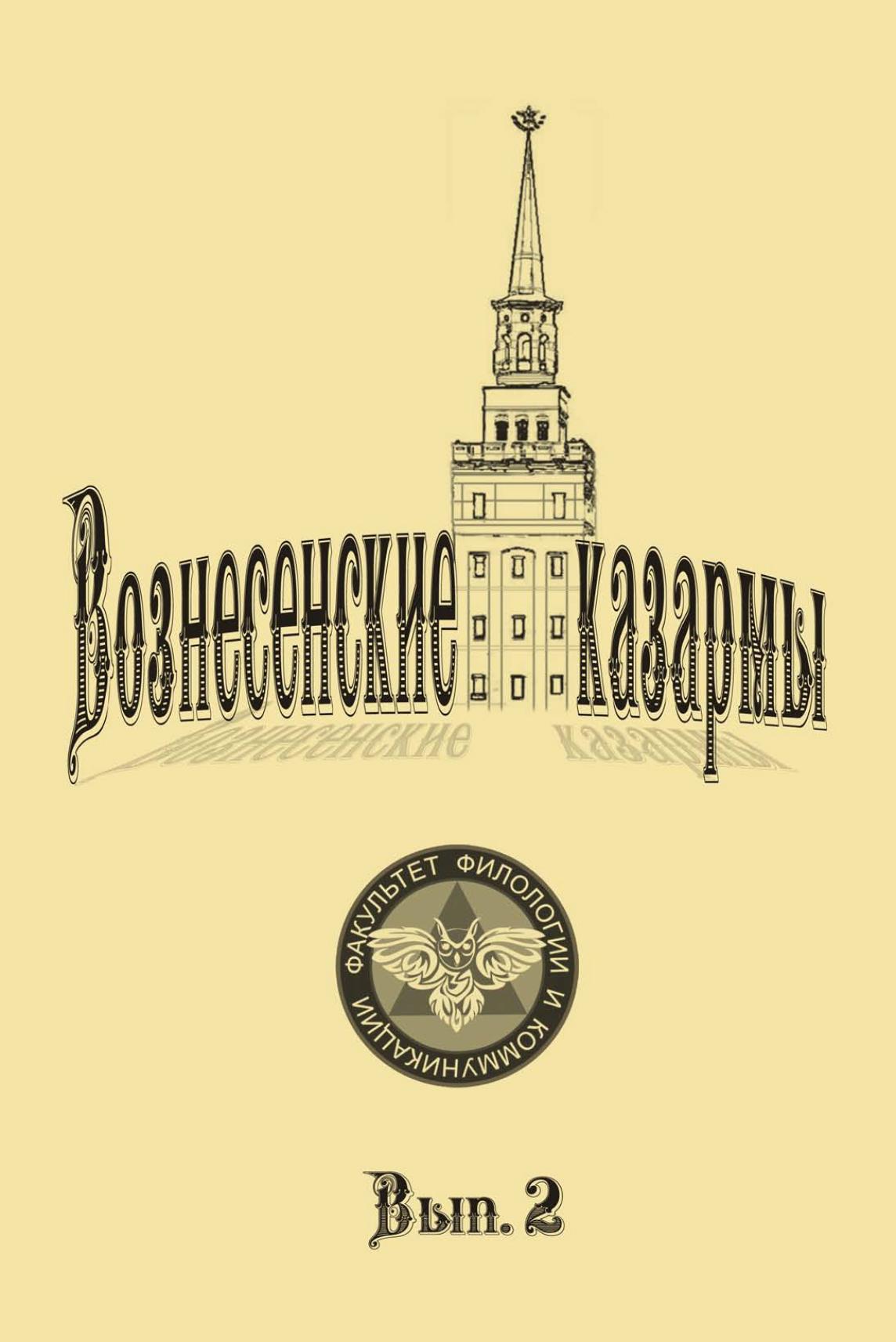 цены Коллектив авторов Вознесенские казармы. Выпуск 2
