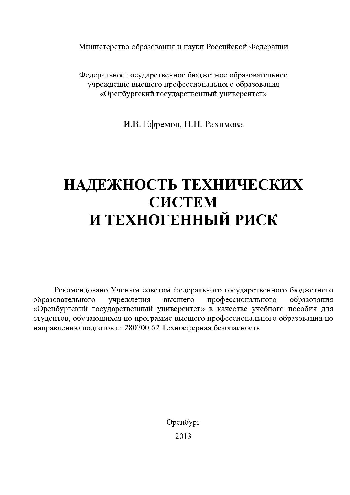 И. В. Ефремов Надежность технических систем и техногенный риск и в ефремов надежность технических систем и техногенный риск