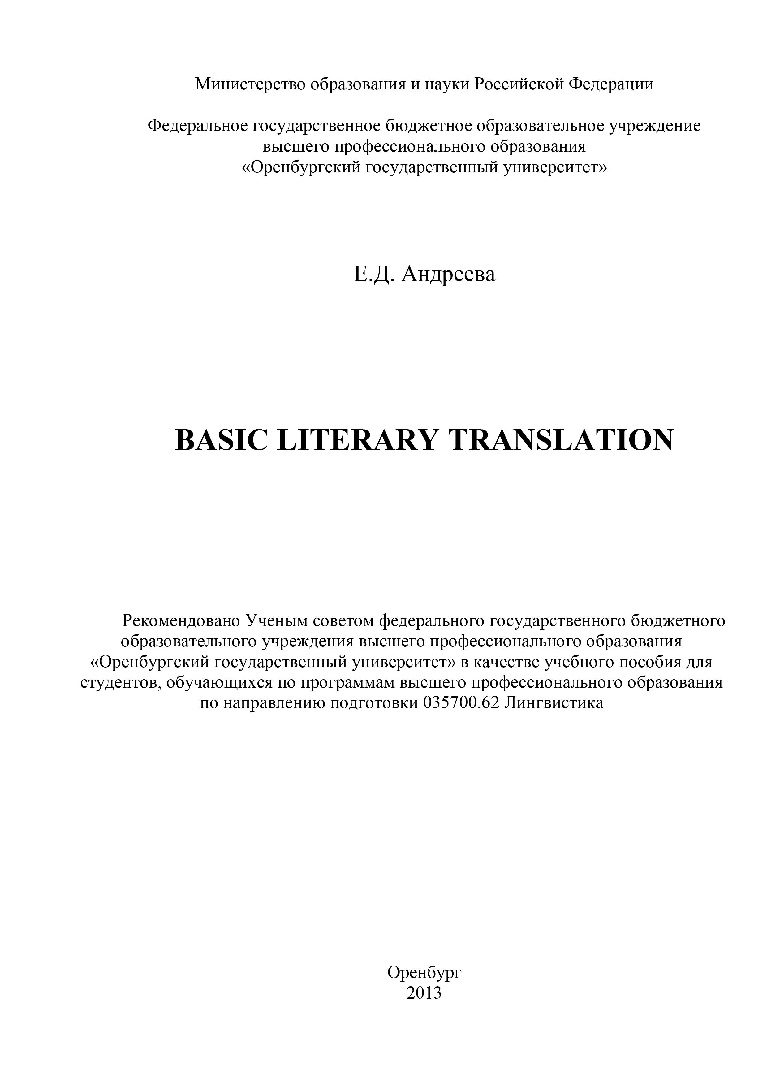 Е. Д. Андреева Basic literary translation цена
