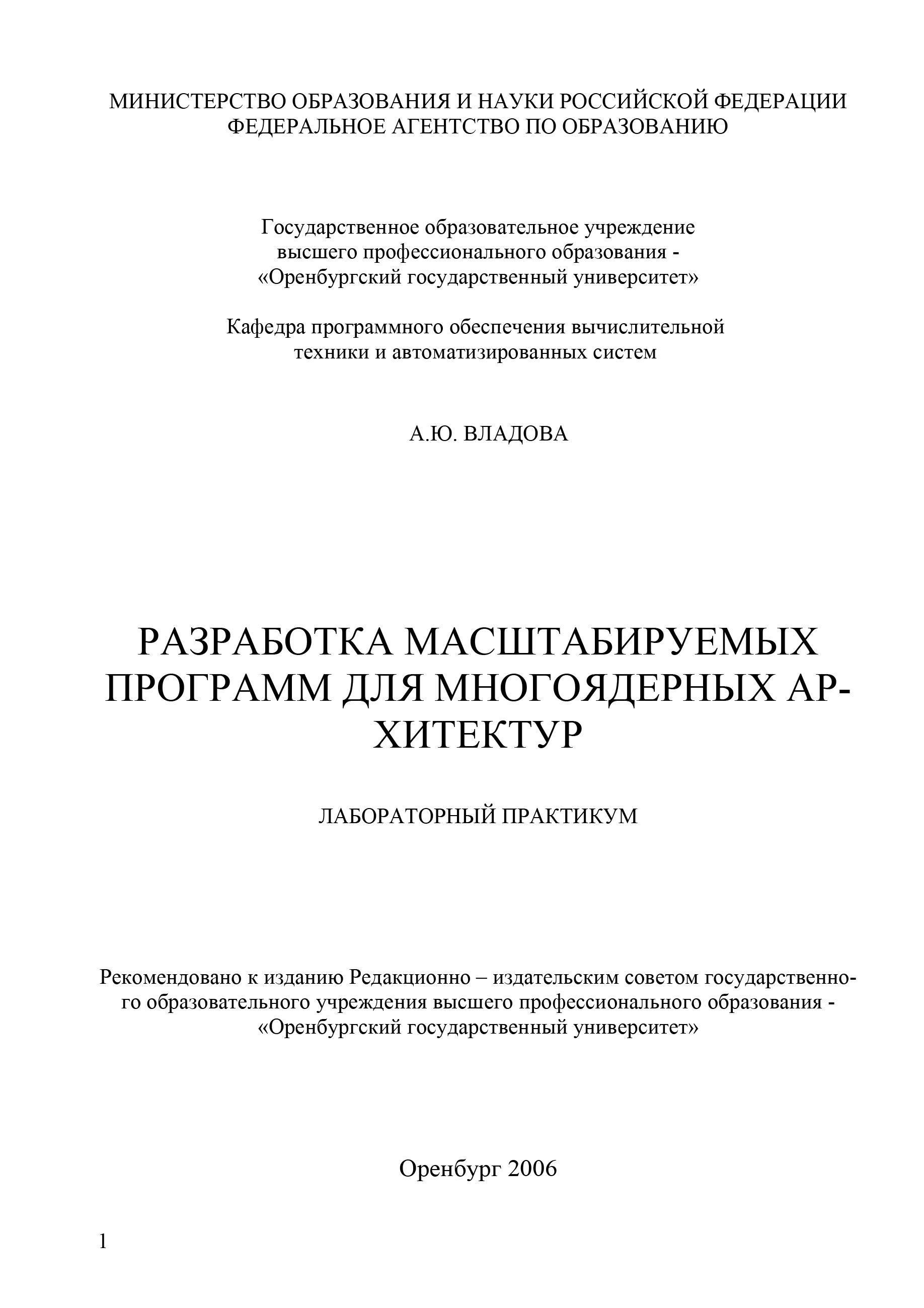 А. Ю. Владова Разработка масштабируемых программ для многоядерных архитектур