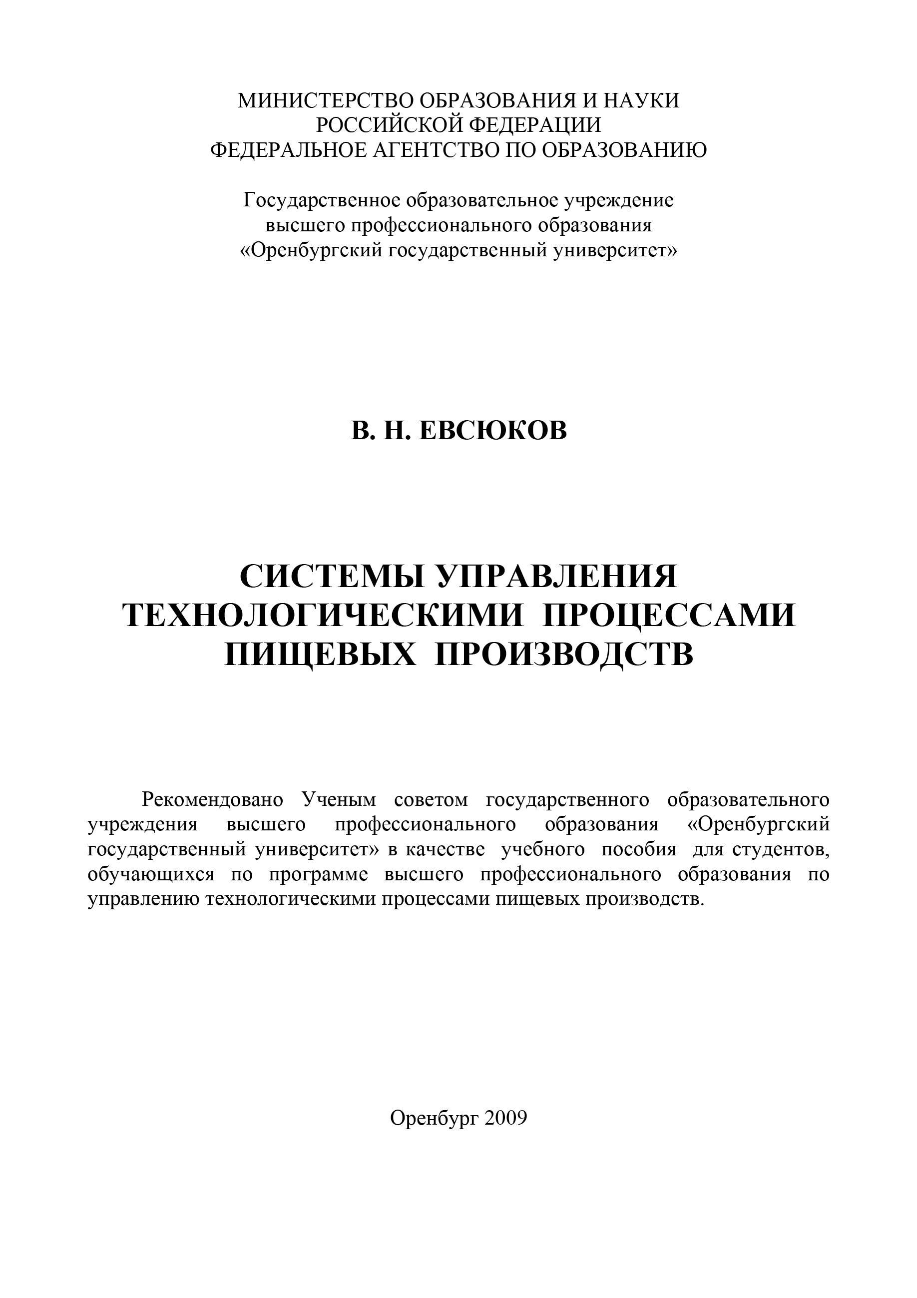 В. Н. Евсюков Система управления технологическими процессами пищевых производств