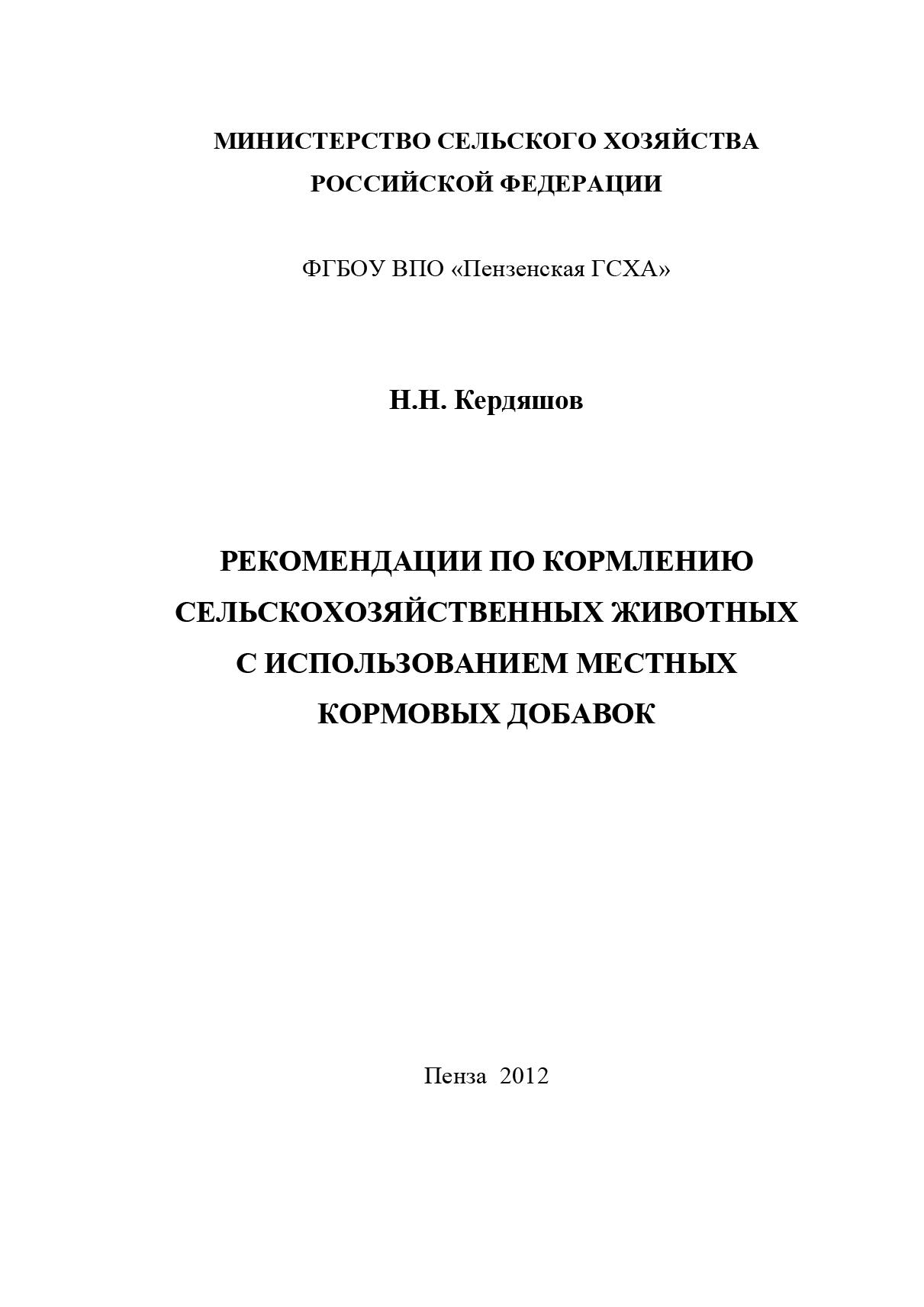 Н. Н. Кердяшов Рекомендации по кормлению сельскохозяйственных животных с использованием местных кормовых добавок милаш м яблочный уксус