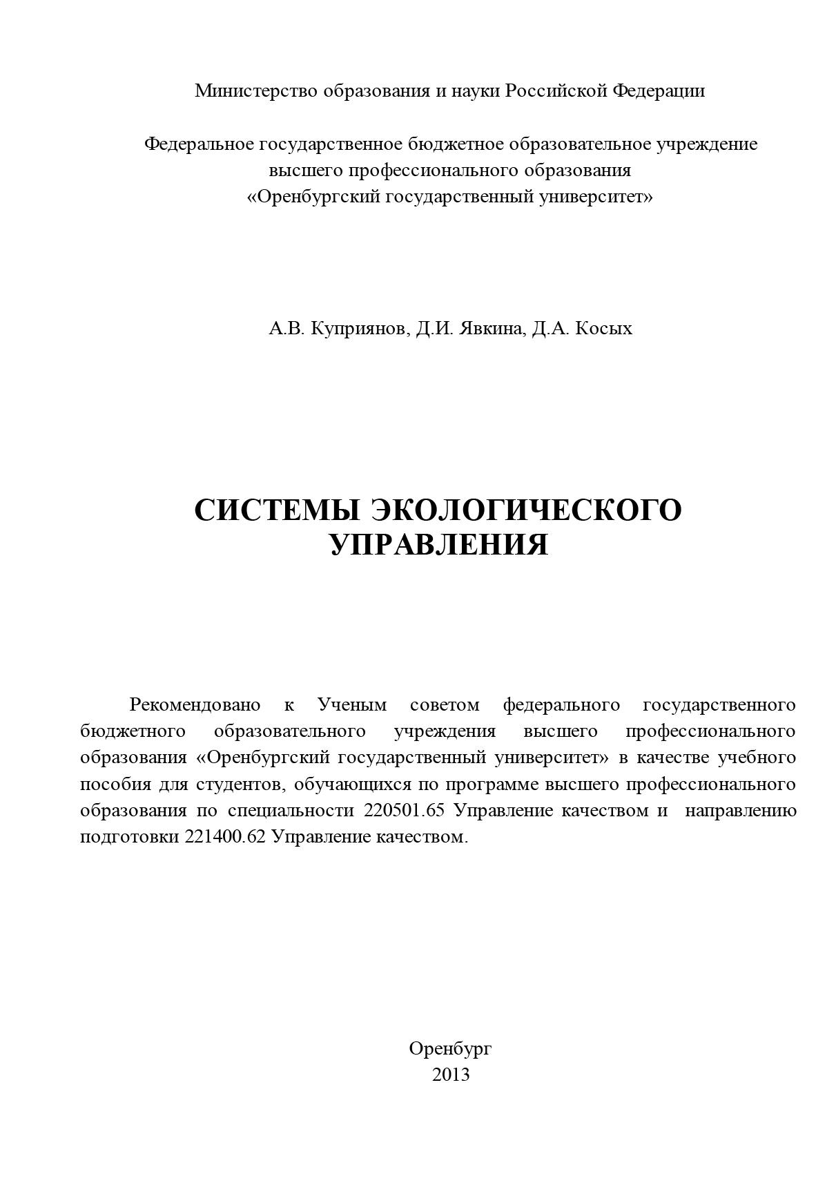 Обложка книги. Автор - Дмитрий Косых