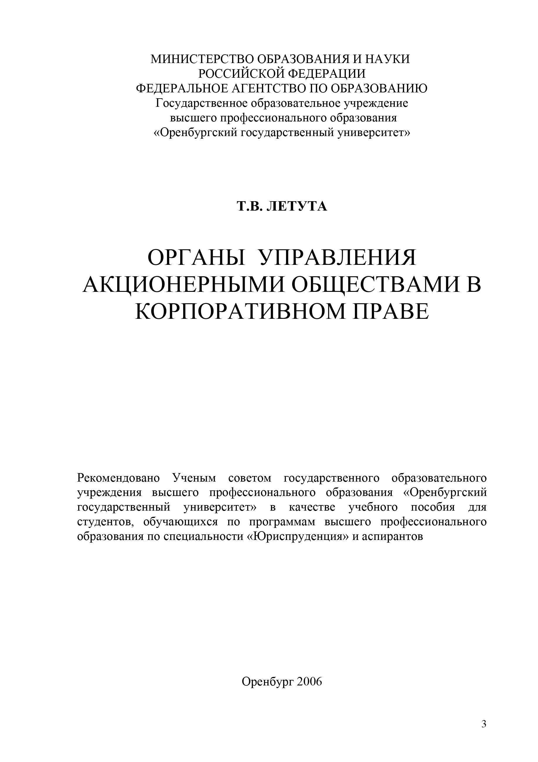 Т. В. Летута Органы управления акционерными обществами в корпоративном праве