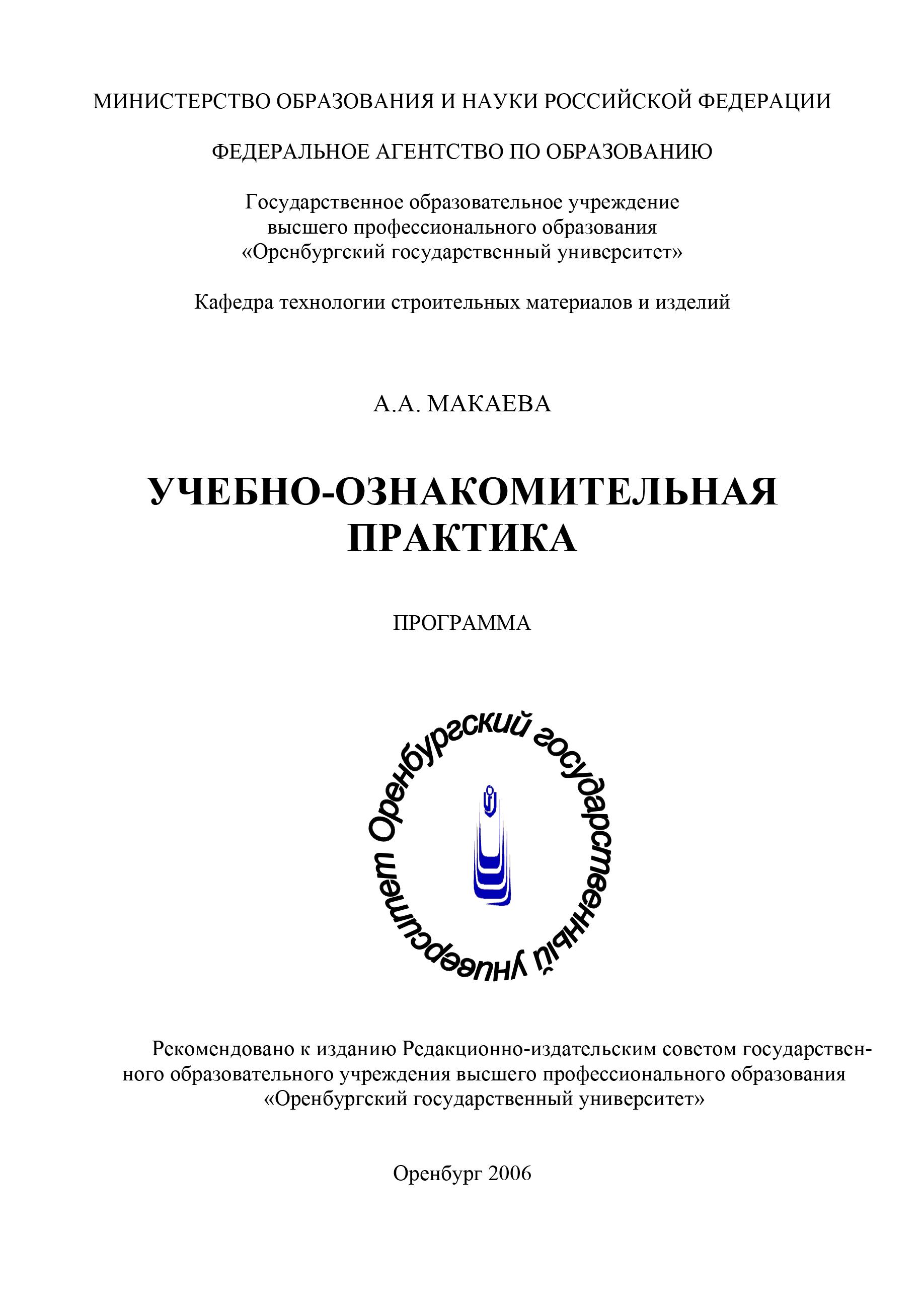 А. А. Макаева Учебно-ознакомительная практика люстра artelamp a8888lm 8gy