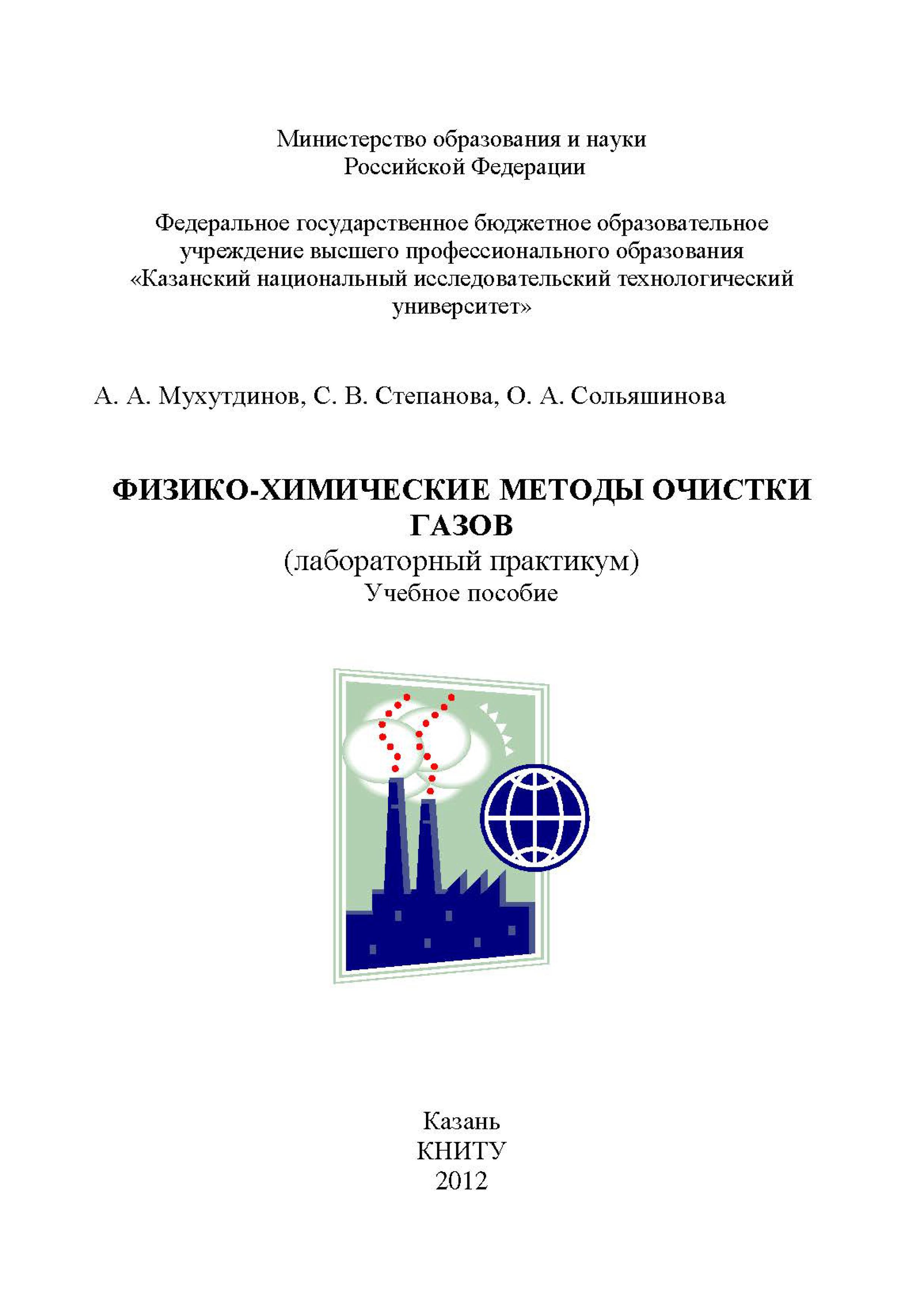 А. Мухутдинов Физико-химические методы очистки газов физико химические основы создания элементов снаряжения низкотемпературных газогенераторов