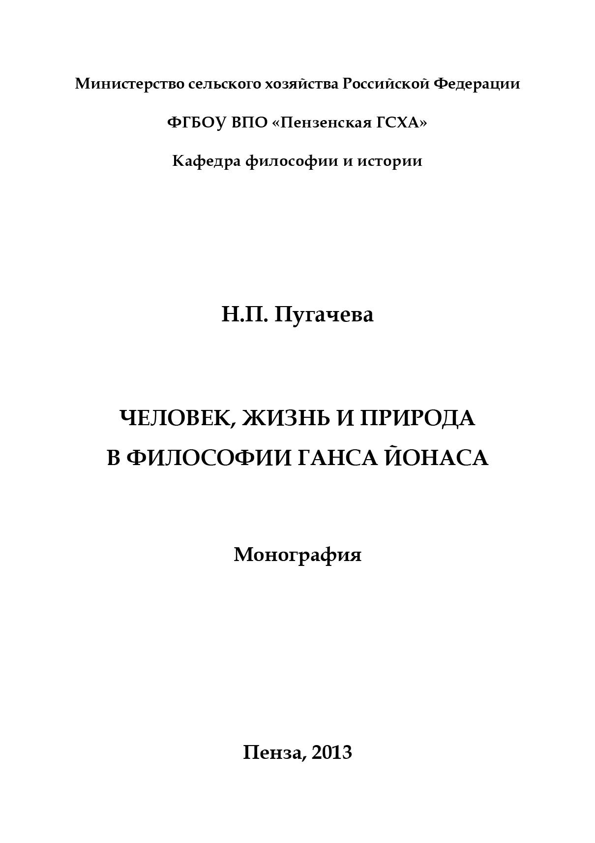 Н. П. Пугачева Человек, жизнь и природа в философии Ганса Йонаса