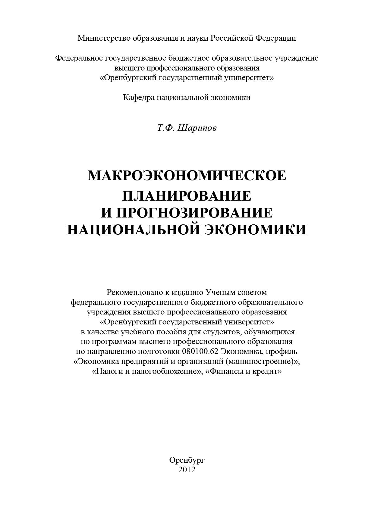 Т. Ф. Шарипов Макроэкономическое планирование и прогнозирование национальной экономики т ф шарипов макроэкономическое планирование и прогнозирование национальной экономики
