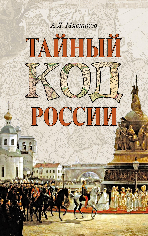 Александр Мясников Тайный код России