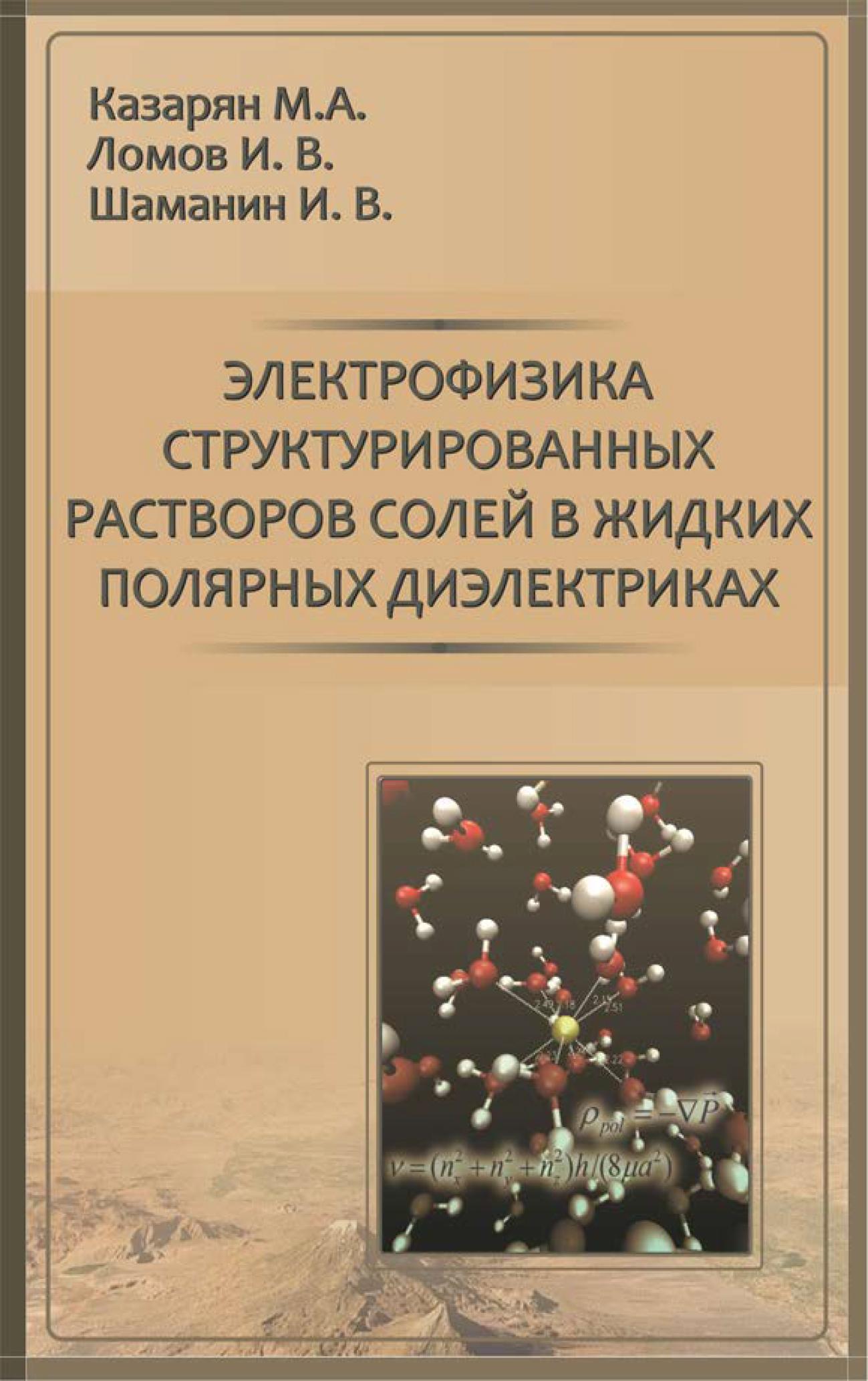 М. А. Казарян Электрофизика структурированных растворов солей в жидких полярных диэлектриках
