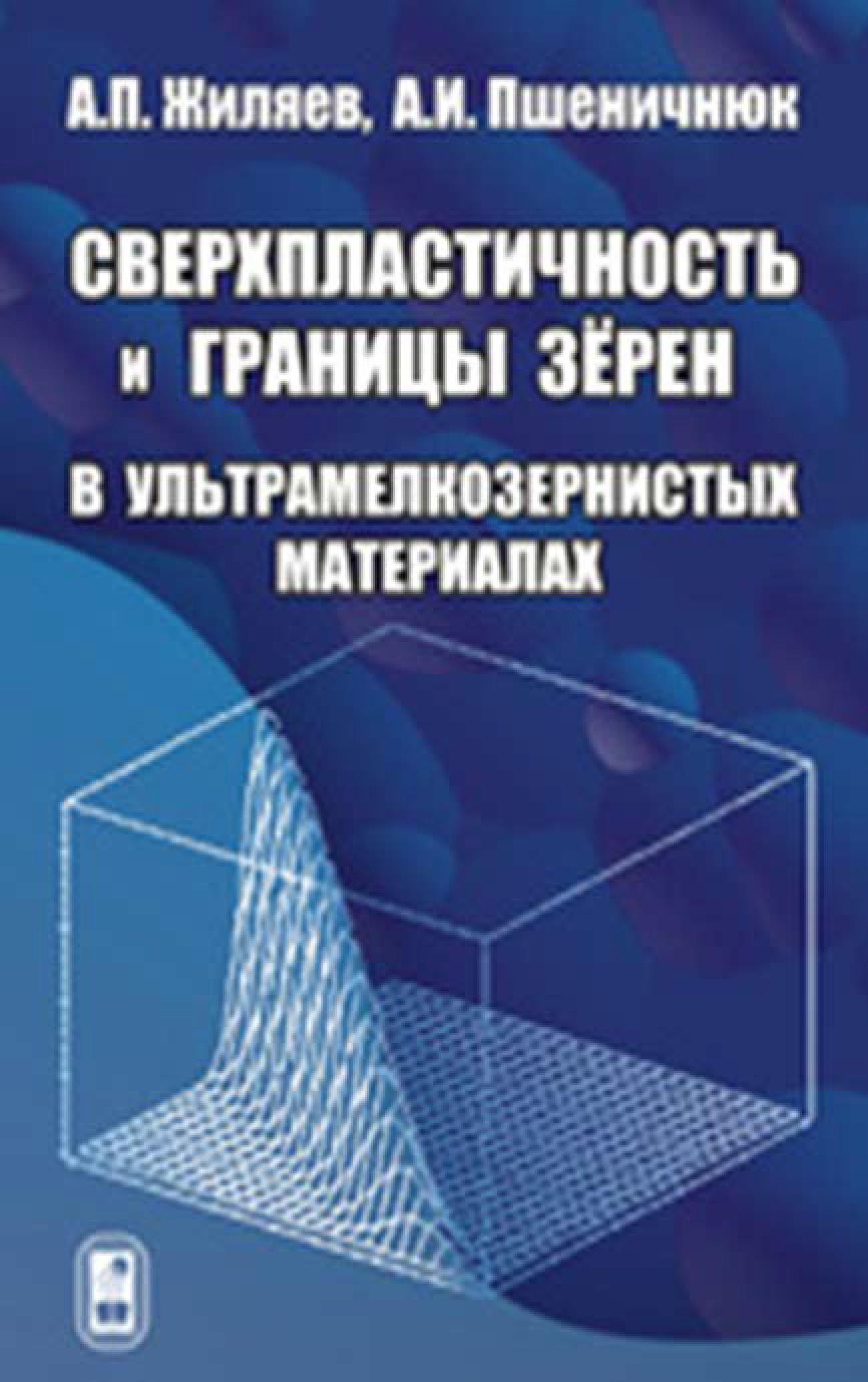 Александр Жиляев Сверхпластичность и границы зерен в ультрамелкозернистых материалах