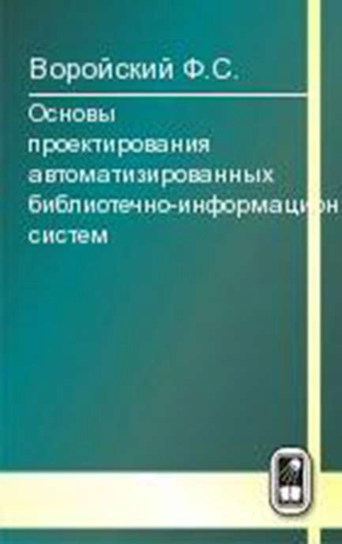 Феликс Воройский Основы проектирования автоматизированных библиотечно-информационных систем