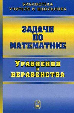 Валерий Вавилов Задачи по математике. Уравнения и неравенства