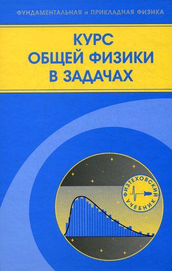 Виталий Козлов Курс общей физики в задачах а в бармасов в е холмогоров курс общей физики для природопользователей механика