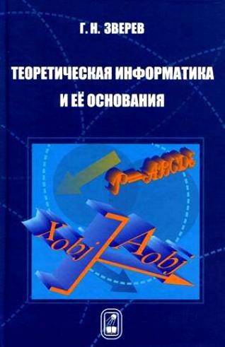 Геннадий Зверев Теоретическая информатика и ее основания