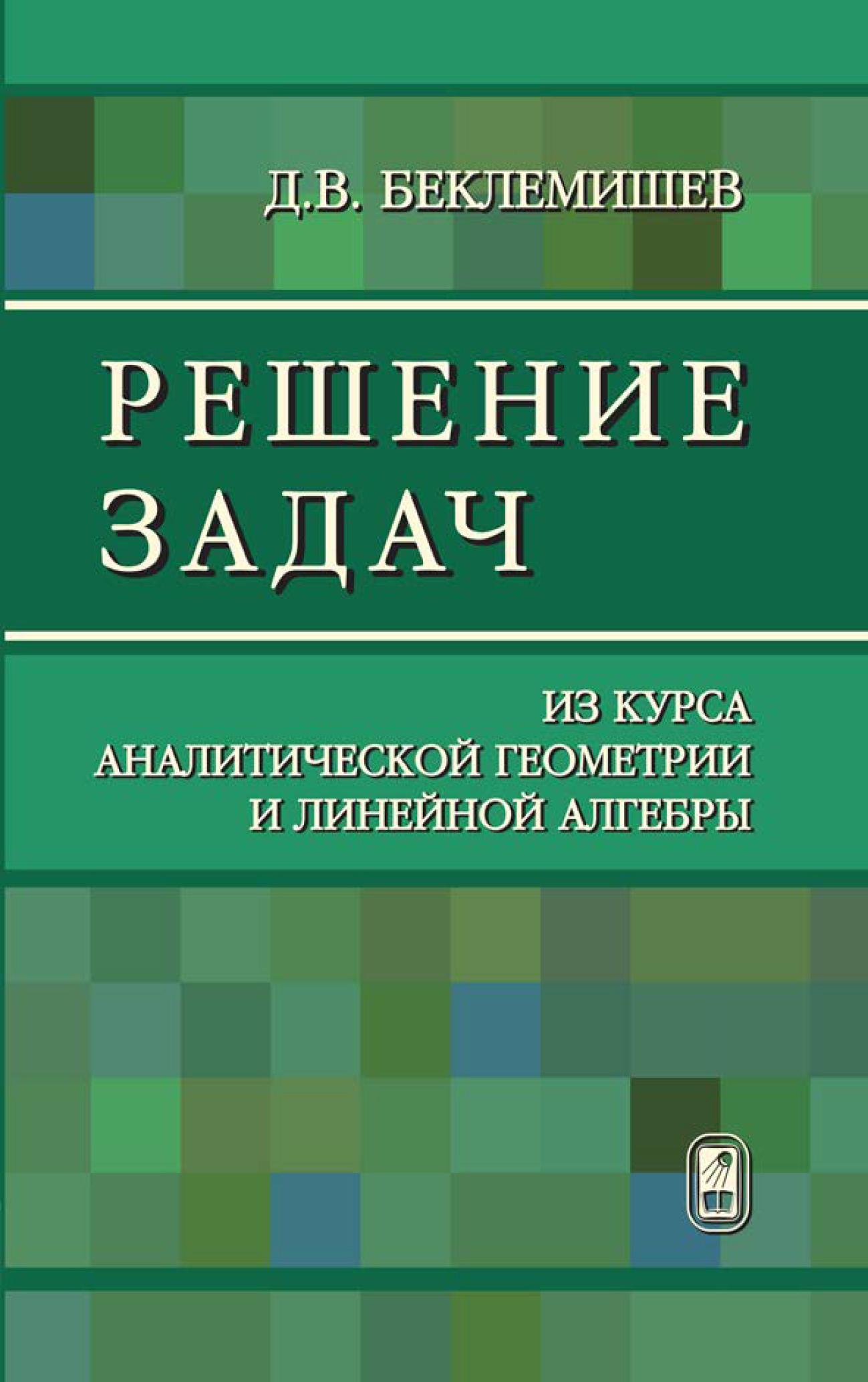 По геометрии онлайн аналитической клетеник онлайн решебник задач сборник