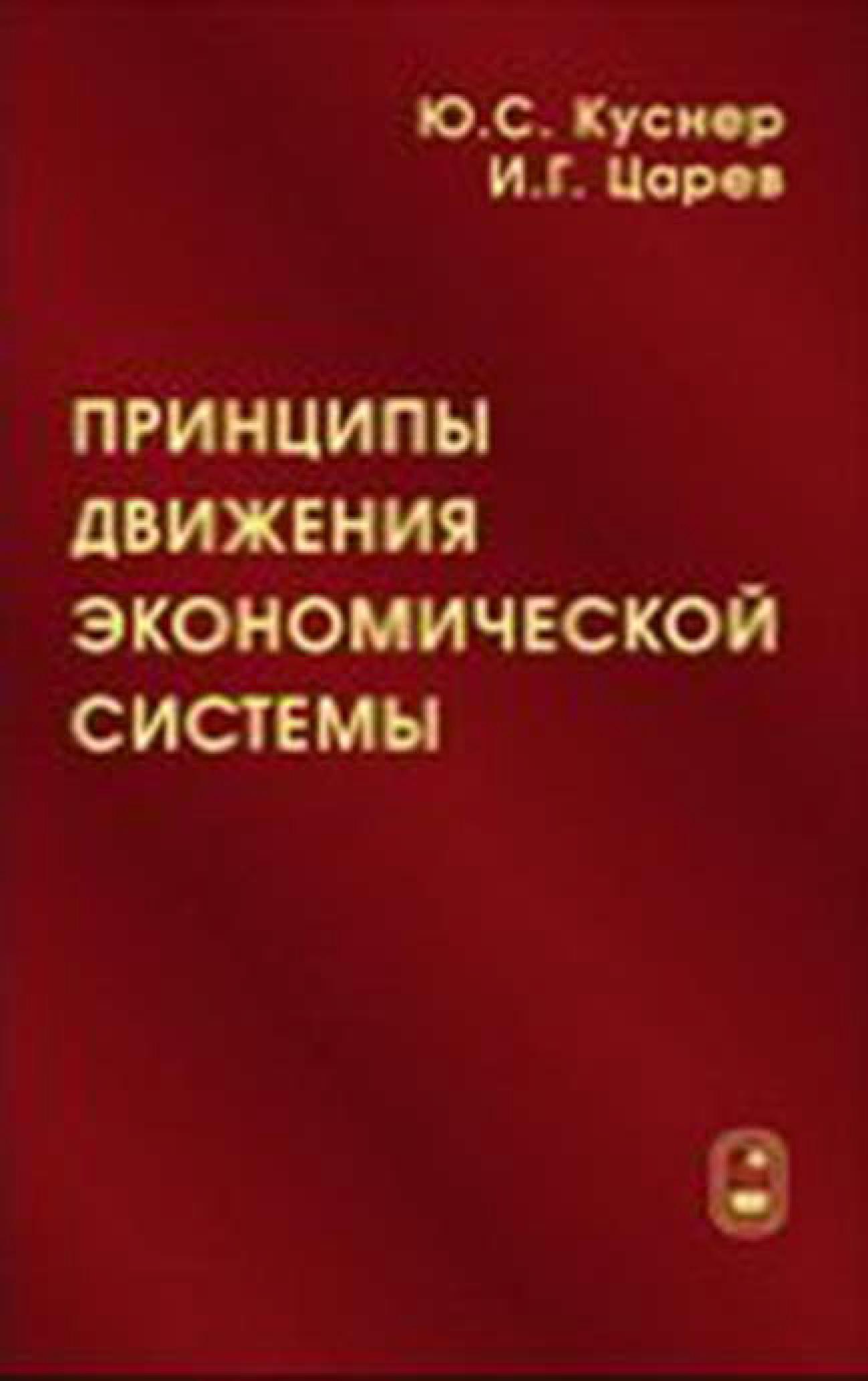 Игорь Царев Принципы движения экономической системы