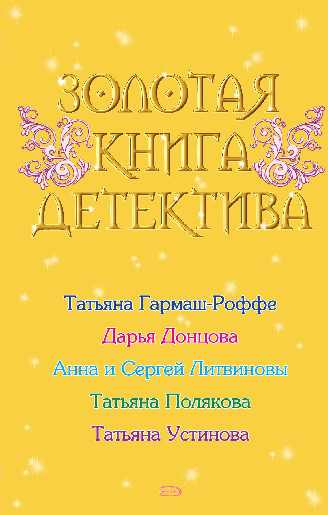 Дарья Донцова Золотая книга детектива (сборник) скляр с ред золотая книга сказок