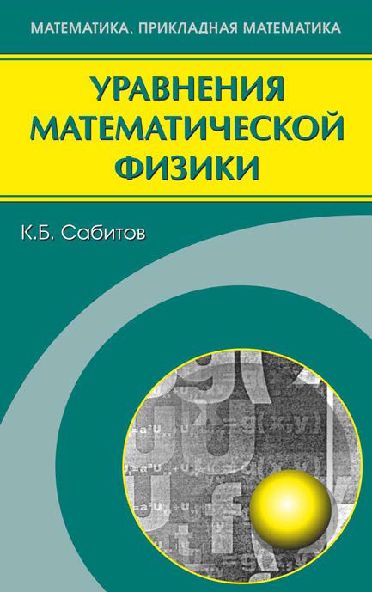 Камиль Сабитов Уравнения математической физики
