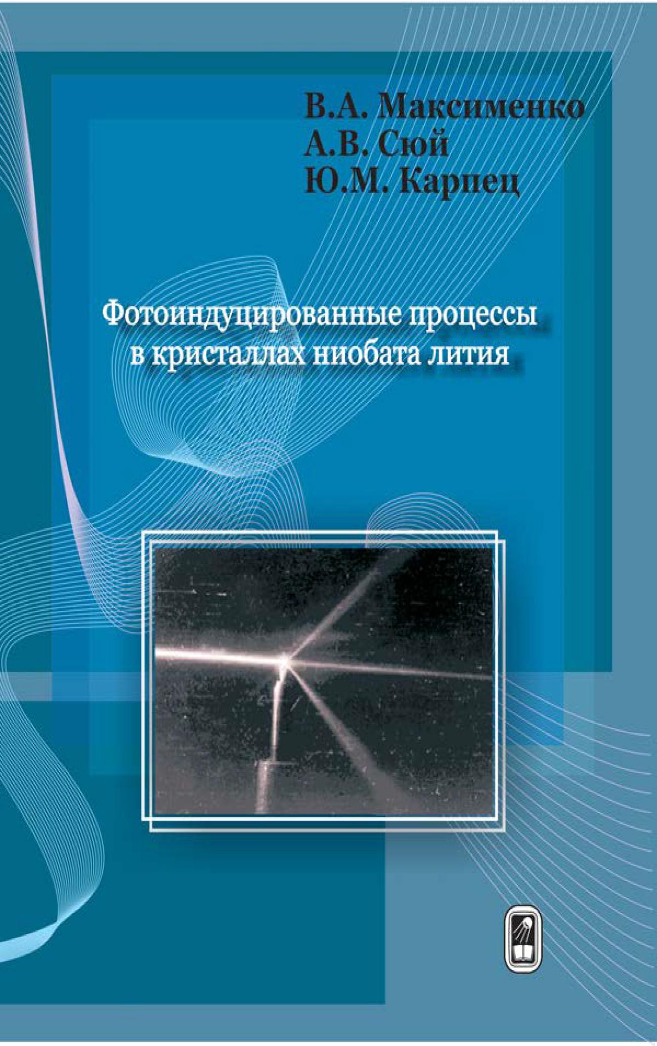 Виталий Максименко Фотоиндуцированные процессы в кристаллах ниобата лития