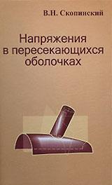 Вадим Скопинский Напряжения в пересекающихся оболочках