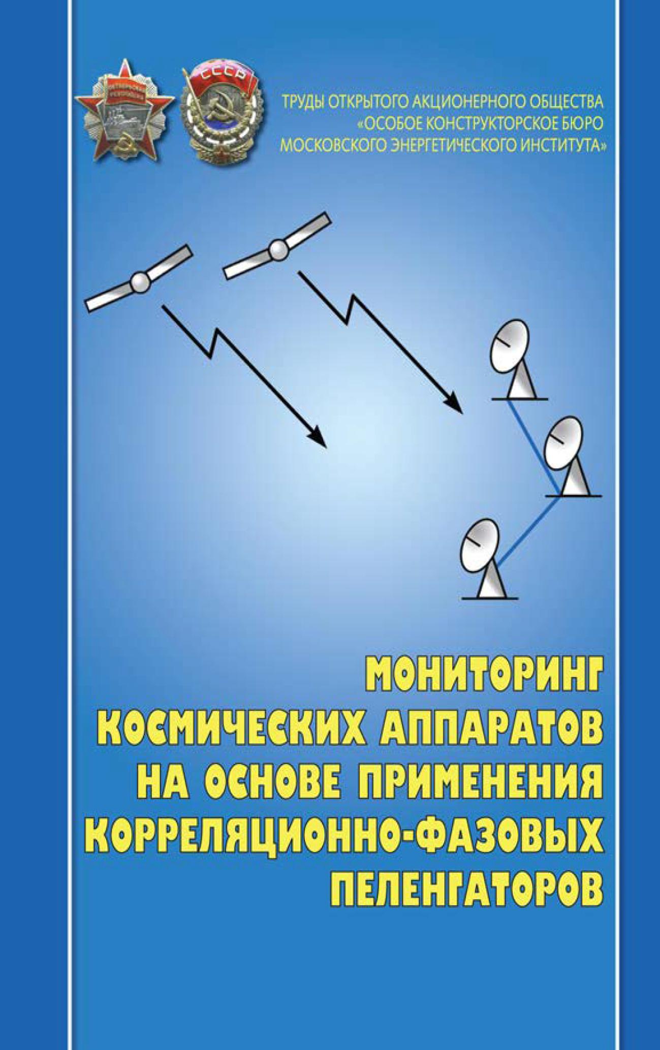 Залимхан Турлов Мониторинг космических аппаратов на основе применения корреляционно-фазовых пеленгаторов