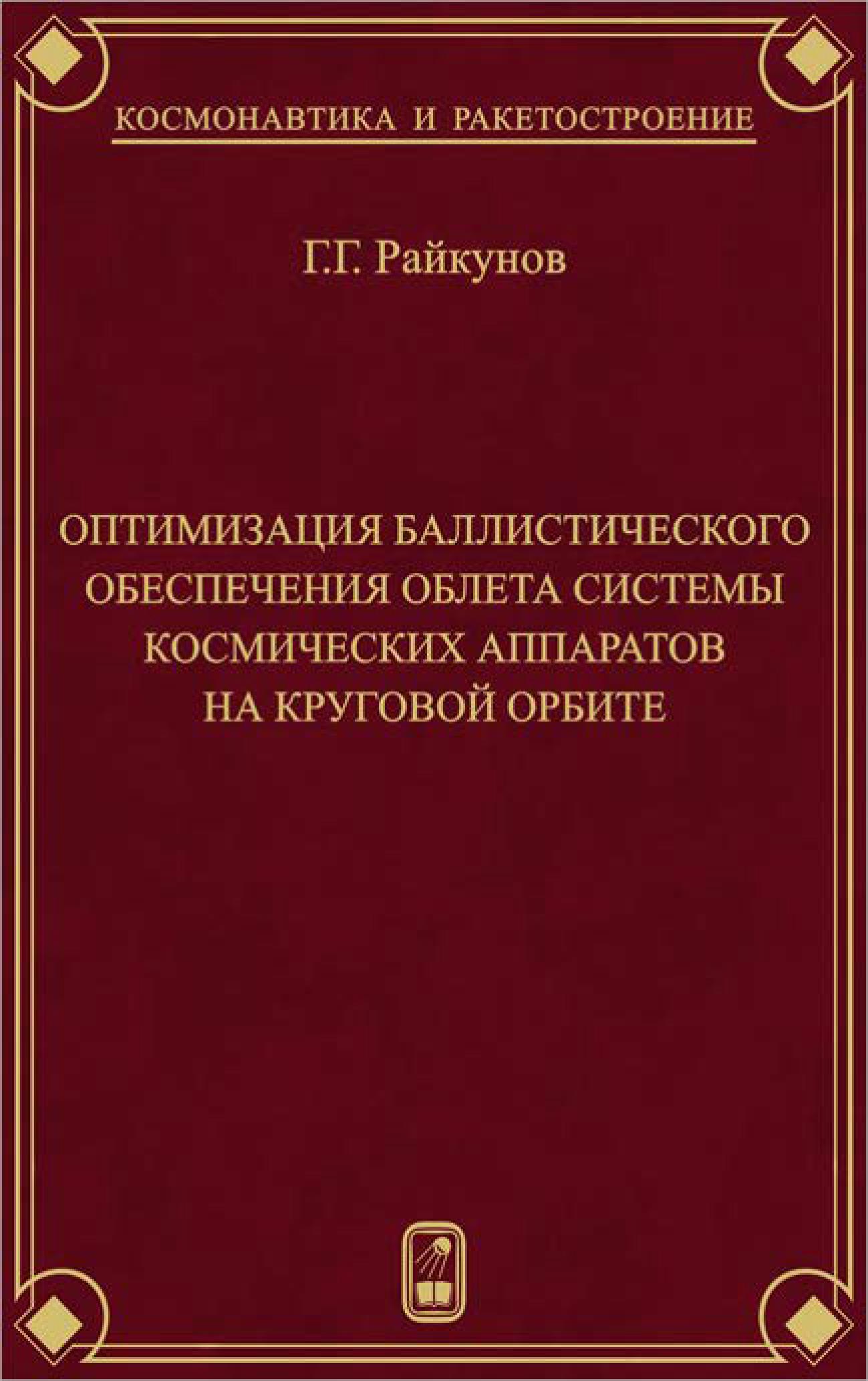 Г. Г. Райкунов Оптимизация баллистического обеспечения облета системы космических аппаратов на круговой орбите