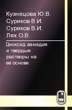 Юлия Кузнецова Диоксид ванадия и твердые растворы на его основе